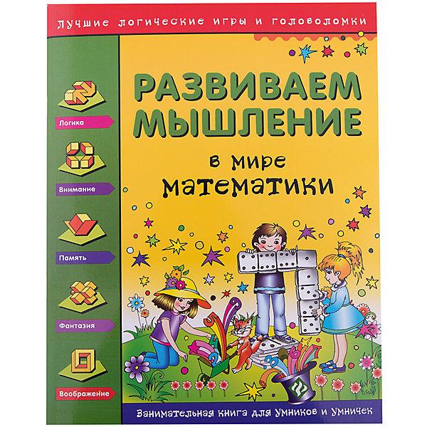 Развиваем мышление, В мире математикиПособия для обучения счёту<br>Сборник развивающих заданий Развиваем мышление, В мире математики созданный ведущими специалистами, предлагает учащимся начальной школы задания, которые помогут развить нестандартное мышление и способность решать самые разнообразные задачи. Занимаясь по<br>книге, юный ученик будет совершенствовать навыки чтения и счёта, развивать речь и воображение, учиться рассуждать, понимать и решать нескучные задания. В книге использован один из основных принципов современной педагогики - обучение в процессе игры. Задачки и<br>математические головоломки - разноуровневые, выполнение заданий - добровольное. Для младшего школьного возраста.<br><br><br>Дополнительная информация:<br><br>- Автор: Н. И. Гордиенко, С. А. Гордиенко.<br>- Серия: Лучшие логические игры и головоломки.<br>- Обложка: мягкая.<br>- Иллюстрации: цветные.<br>- Объем: 64 стр.<br>- Размер: 26 x 0,5 x 20,5 см.<br>- Вес: 168 гр.<br><br>Книгу Развиваем мышление, В мире математики, Феникс-Премьер, можно купить в нашем интернет-магазине.<br>Ширина мм: 259; Глубина мм: 204; Высота мм: 4; Вес г: 2016; Возраст от месяцев: 24; Возраст до месяцев: 72; Пол: Унисекс; Возраст: Детский; SKU: 4771405;