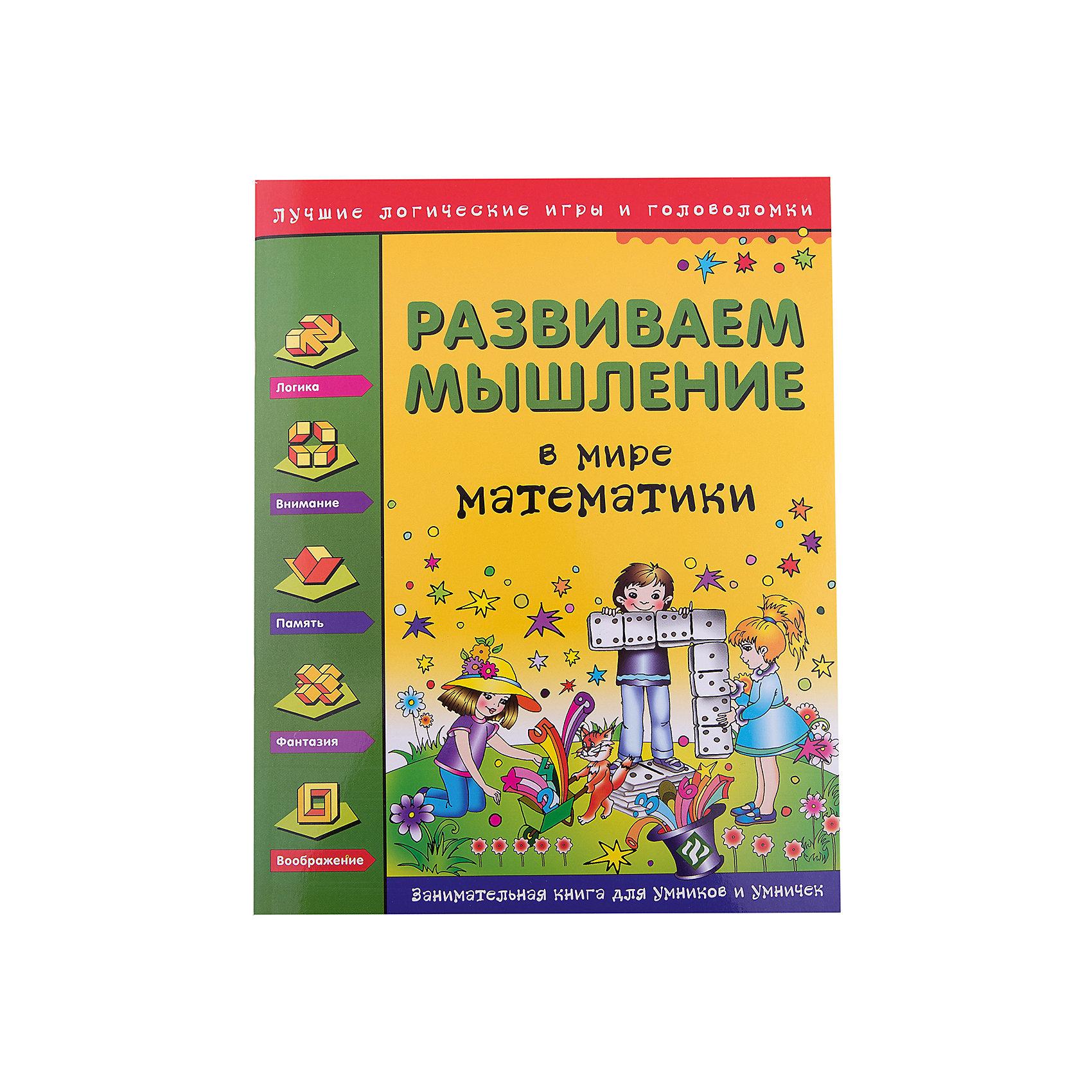 Развиваем мышление, В мире математикиПособия для обучения счёту<br>Сборник развивающих заданий Развиваем мышление, В мире математики созданный ведущими специалистами, предлагает учащимся начальной школы задания, которые помогут развить нестандартное мышление и способность решать самые разнообразные задачи. Занимаясь по<br>книге, юный ученик будет совершенствовать навыки чтения и счёта, развивать речь и воображение, учиться рассуждать, понимать и решать нескучные задания. В книге использован один из основных принципов современной педагогики - обучение в процессе игры. Задачки и<br>математические головоломки - разноуровневые, выполнение заданий - добровольное. Для младшего школьного возраста.<br><br><br>Дополнительная информация:<br><br>- Автор: Н. И. Гордиенко, С. А. Гордиенко.<br>- Серия: Лучшие логические игры и головоломки.<br>- Обложка: мягкая.<br>- Иллюстрации: цветные.<br>- Объем: 64 стр.<br>- Размер: 26 x 0,5 x 20,5 см.<br>- Вес: 168 гр.<br><br>Книгу Развиваем мышление, В мире математики, Феникс-Премьер, можно купить в нашем интернет-магазине.<br><br>Ширина мм: 259<br>Глубина мм: 204<br>Высота мм: 4<br>Вес г: 2016<br>Возраст от месяцев: 24<br>Возраст до месяцев: 72<br>Пол: Унисекс<br>Возраст: Детский<br>SKU: 4771405