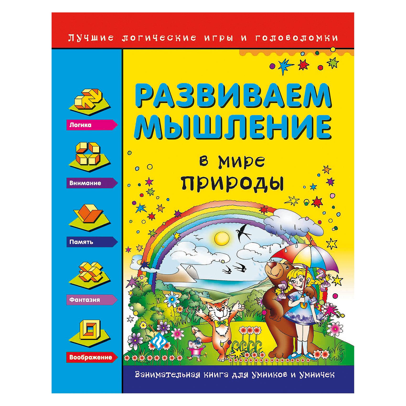 Развиваем мышление, В мире природыСборник развивающих заданий Развиваем мышление, В мире природы созданный ведущими специалистами, предлагает учащимся начальной школы задания, которые помогут развить нестандартное мышление и способность решать самые разнообразные задачи. Занимаясь по<br>книге, юный ученик будет совершенствовать навыки чтения и счёта, развивать речь и воображение, учиться рассуждать, понимать и решать нескучные задания. В книге использован один из основных принципов современной педагогики - обучение в процессе игры. Задачки и<br>головоломки на тему природы и окружающего мира - разноуровневые, выполнение заданий - добровольное. Для младшего школьного возраста.<br><br><br>Дополнительная информация:<br><br>- Автор: Н. И. Гордиенко, С. А. Гордиенко.<br>- Серия: Лучшие логические игры и головоломки.<br>- Обложка: мягкая.<br>- Иллюстрации: цветные.<br>- Объем: 64 стр.<br>- Размер: 26 x 0,5 x 20,6 см.<br>- Вес: 168 гр.<br><br>Книгу Развиваем мышление, В мире природы, Феникс-Премьер, можно купить в нашем интернет-магазине.<br><br>Ширина мм: 260<br>Глубина мм: 205<br>Высота мм: 3<br>Вес г: 1344<br>Возраст от месяцев: 24<br>Возраст до месяцев: 72<br>Пол: Унисекс<br>Возраст: Детский<br>SKU: 4771406