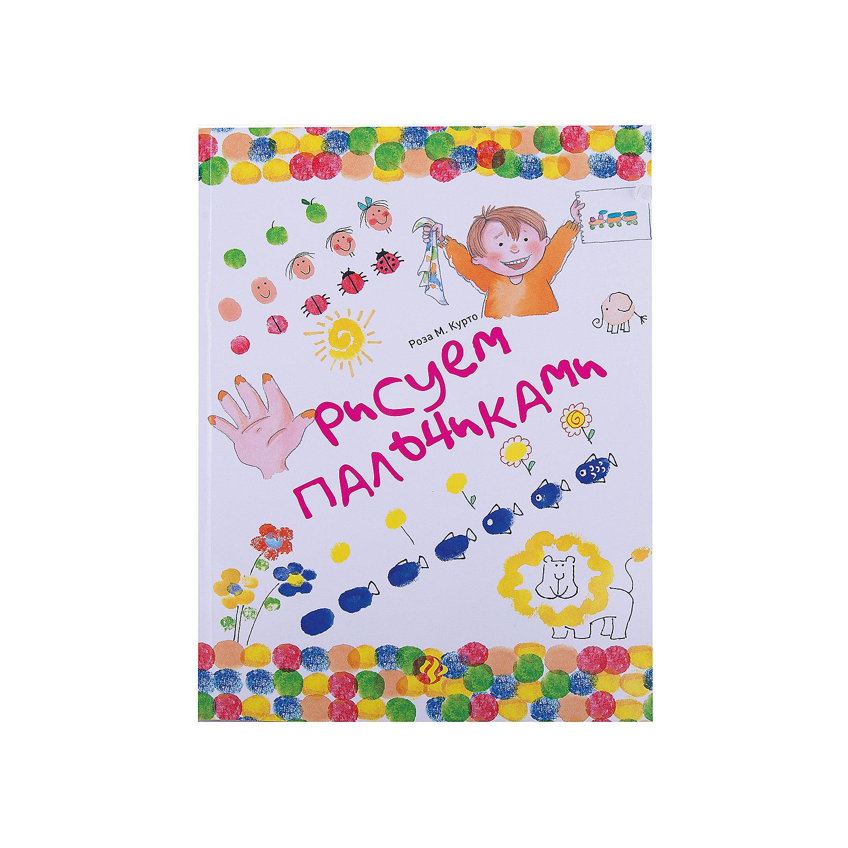 Рисуем пальчикамиКниги для развития творческих навыков<br>На страница книги Рисуем пальчиками Вашего малыша ждут тысячи простых и невероятно ярких идей рисования пальчиками. Животные и птицы, человечки и цветочки - Ваш ребёнок может почувствовать себя настоящим художником, даже если он никогда еще не держал кисточки<br>в руках.<br><br>Дополнительная информация:<br><br>- Автор: Роза Мария Курто.<br>- Художник: Роза Мария Курто.<br>- Обложка: мягкая.<br>- Иллюстрации: цветные.<br>- Объем: 95 стр.<br>- Размер: 26 x 0,7 x 20 см.<br>- Вес: 0,254 кг.<br><br>Книгу Рисуем пальчиками, Феникс-Премьер, можно купить в нашем интернет-магазине.<br><br>Ширина мм: 260<br>Глубина мм: 200<br>Высота мм: 8<br>Вес г: 1052<br>Возраст от месяцев: 24<br>Возраст до месяцев: 48<br>Пол: Унисекс<br>Возраст: Детский<br>SKU: 4771407