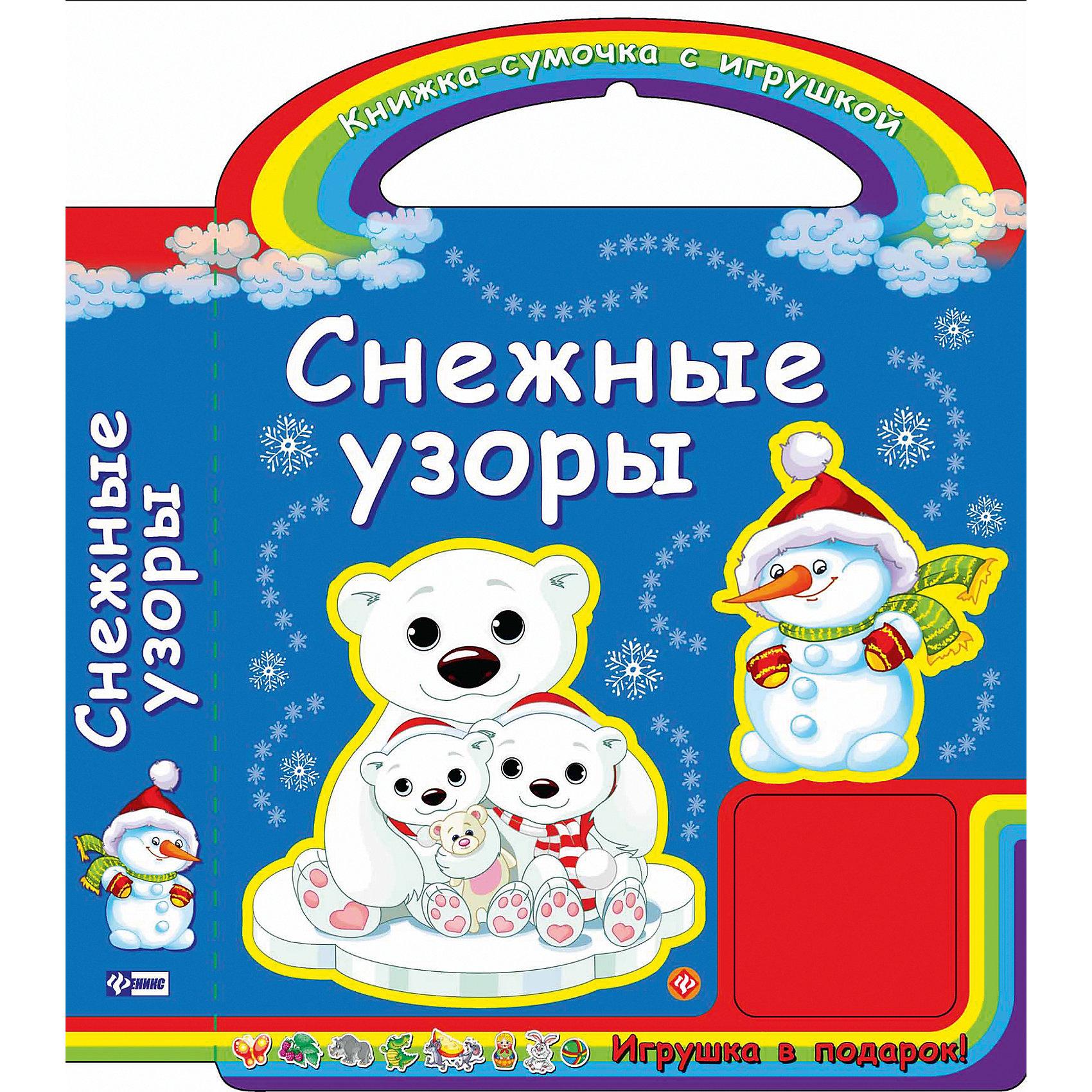 Снежные узорыНовогодние книги<br>Красочная книжка-игрушка Снежные узоры непременно порадует Вашего малыша. Веселые и добрые стихотворения на новогоднюю тематику поднимут настроение и создадут атмосферу новогодней сказки. Книжка выполнена в виде сумочки с ручкой, за которую ее удобно носить.<br>На каждой страничке яркие красивые иллюстрации, которые ребенок с интересом будет рассматривать. Странички изготовлены из плотного ламинированного картона, малыш не сможет порвать или повредить их. В комплект входит подарочная игрушка-фигурка. <br><br>Дополнительная информация:<br><br>- Автор: С. А. Гордиенко.<br>- Серия: Книжка-сумочка с игрушкой.<br>- Обложка: картон.<br>- Иллюстрации: цветные.<br>- Объем: 10 стр. (ПВХ).<br>- Размер: 29 x 2,5 x 22,2 см.<br>- Вес: 0,336 кг.<br><br>Книгу Снежные узоры, Феникс-Премьер, можно купить в нашем интернет-магазине.<br><br>Ширина мм: 290<br>Глубина мм: 222<br>Высота мм: 26<br>Вес г: 2696<br>Возраст от месяцев: 72<br>Возраст до месяцев: 144<br>Пол: Унисекс<br>Возраст: Детский<br>SKU: 4771411