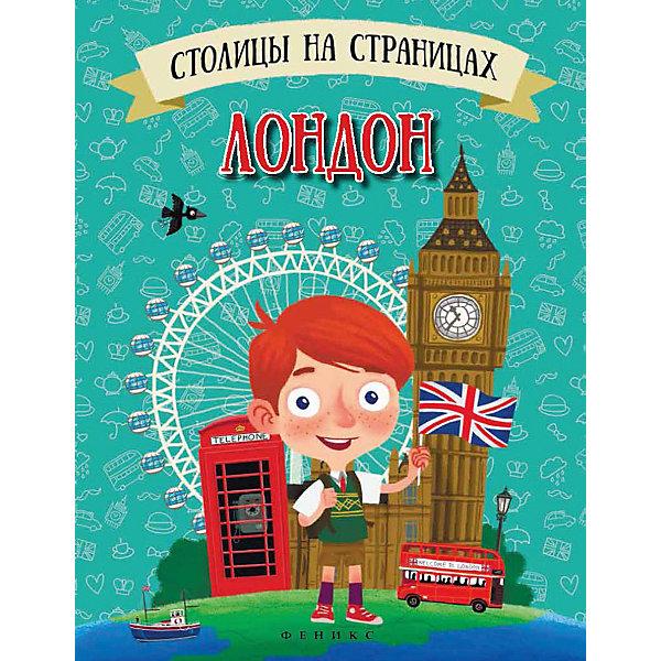 Купить Столицы на страницах: Лондон, Fenix, Украина, Унисекс