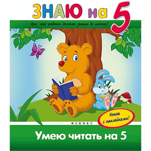 Умею читать на 5Пособия для обучения счёту<br>Издание Умею читать на 5 станет Вам отличным помощником в подготовке будущего первоклассника. Занимаясь по этой книжке, ребенок закрепит знания о буквах и звуках, потренирует навыки звуко-буквенного и слогового анализа слова, чтения простых и сложных слов,<br>предложений и текстов. А яркие наклейки помогут сделать процесс обучения более увлекательным. Обязательно похвалите ребенка за старание! Для детей дошкольного и младшего школьного возраста.<br><br>Дополнительная информация:<br><br>- Автор: В. А. Белых.<br>- Серия: Знаю на 5.<br>- Обложка: мягкая.<br>- Иллюстрации: цветные.<br>- Объем: 47 стр.<br>- Размер: 26,5 x 0,5 x 20 см.<br>- Вес: 186 гр.<br><br>Книгу Умею читать на 5, Феникс-Премьер, можно купить в нашем интернет-магазине.<br><br>Ширина мм: 260<br>Глубина мм: 200<br>Высота мм: 4<br>Вес г: 744<br>Возраст от месяцев: 72<br>Возраст до месяцев: 96<br>Пол: Унисекс<br>Возраст: Детский<br>SKU: 4771418