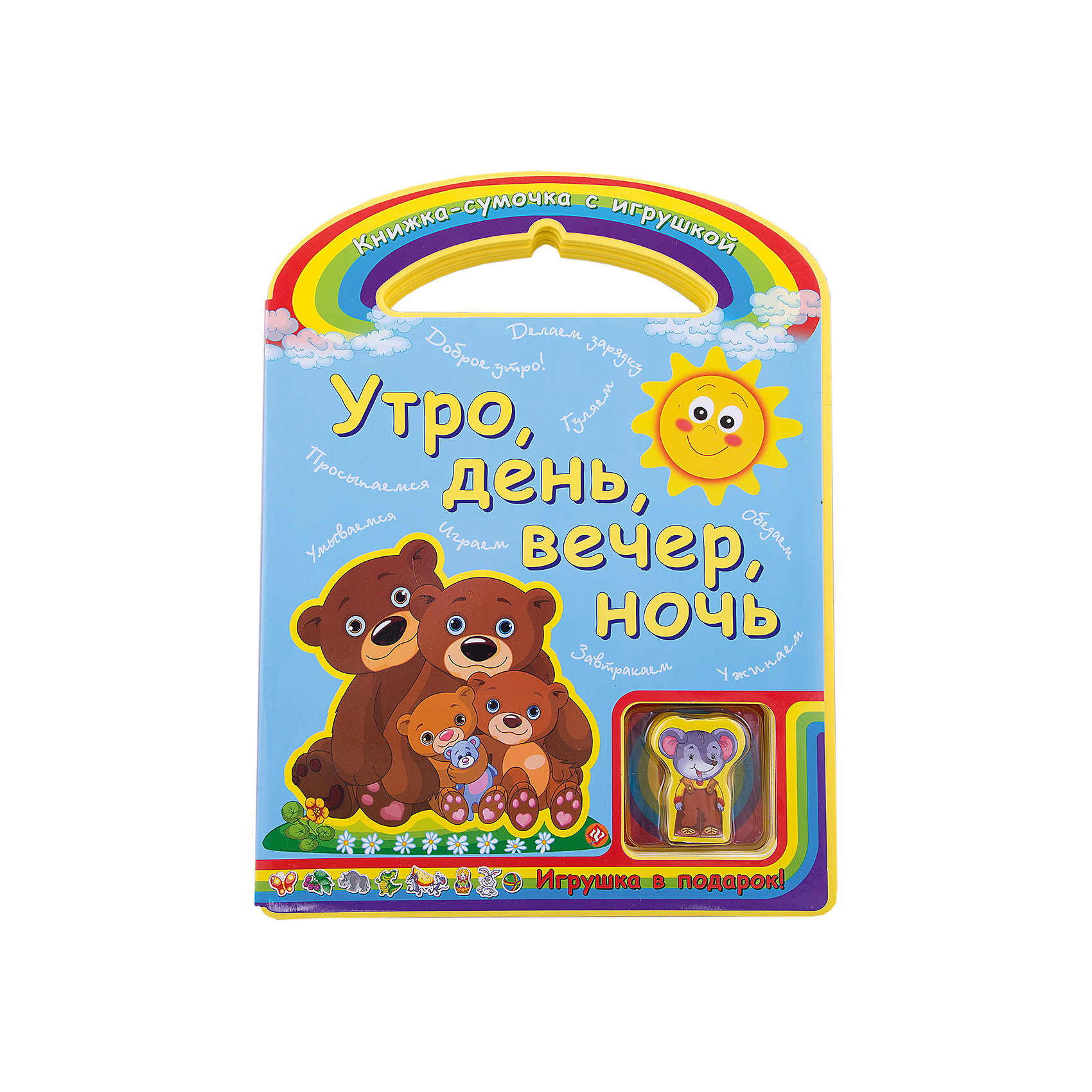 Утро, день, вечер, ночьИзучаем цвета и формы<br>Красочная книжка-игрушка Утро, день, вечер, ночь порадует Вашего малыша и познакомит его с временем суток и распорядком дня. Книжка выполнена в виде сумочки с ручкой, за которую ее удобно носить. На каждой страничке яркие веселые картинки и добрые тематические<br>стихи. Странички изготовлены из плотного ламинированного картона, ребенок не сможет порвать или повредить их. В комплект входит подарочная игрушка - фигурка симпатичного мышонка.<br><br><br>Дополнительная информация:<br><br>- Автор: С. А. Гордиенко.<br>- Серия: Книжка-сумочка с игрушкой.<br>- Обложка: картон.<br>- Иллюстрации: цветные.<br>- Объем: 10 стр. (ПВХ).<br>- Размер: 28,5 x 2,5 x 22 см.<br>- Вес: 0,332 кг.<br><br>Книгу Утро, день, вечер, ночь, Феникс-Премьер, можно купить в нашем интернет-магазине.<br><br>Ширина мм: 289<br>Глубина мм: 222<br>Высота мм: 27<br>Вес г: 2680<br>Возраст от месяцев: 24<br>Возраст до месяцев: 72<br>Пол: Унисекс<br>Возраст: Детский<br>SKU: 4771419