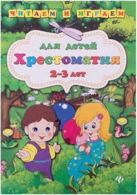 Fenix Читаем и играем Хрестоматия для детей 2-3 лет
