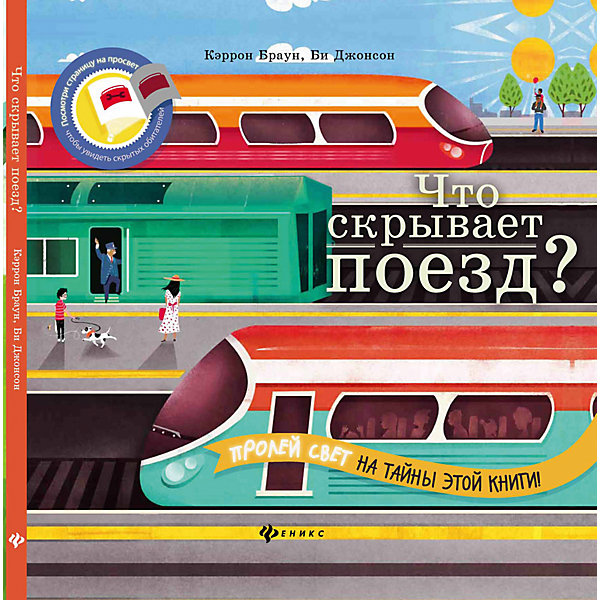 Что скрывает поезд?Детские энциклопедии<br>Характеристики товара: <br><br>• ISBN: 978-5-222-25557-5; <br>• возраст: от 2 лет;<br>• формат: 60*108/8; <br>• бумага: офсет; <br>• иллюстрации: цветные; <br>• издательство: Феникс; <br>• количество страниц: 35; <br>• серия: Читаем с фонариком!;<br>• автор: Браун Кэррон;<br>• художник: Джонсон Би;<br>• редактор: Силенко Е.;<br>• размер: 26,6х26,7х0,9 см;<br>• вес: 450 грамм.<br><br>Книга «Что скрывает поезд?» расскажет ребенку об особенностях и строении поезда. Ребенок увидит работу машиниста, инженеров на путях, узнает о видах поездов и вагонов. Информация представлена в понятной форме и дополнена красочными иллюстрациями. Чтобы рисунок проявился, нужно поднести книгу с лампе или фонарику.<br><br>Книгу «Что скрывает поезд?», Феникс можно купить в нашем интернет-магазине.<br>Ширина мм: 267; Глубина мм: 267; Высота мм: 10; Вес г: 2700; Возраст от месяцев: 36; Возраст до месяцев: 60; Пол: Унисекс; Возраст: Детский; SKU: 4771423;