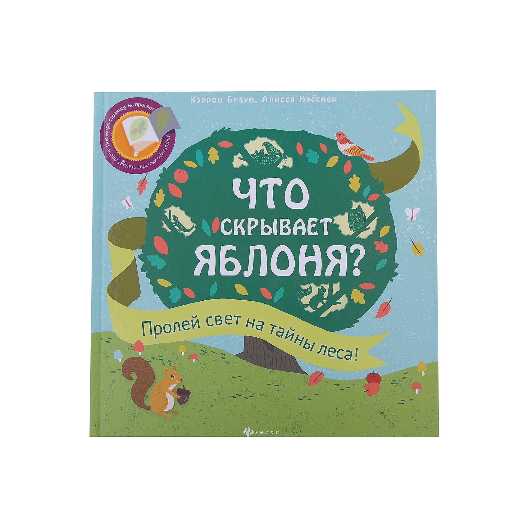 Что скрывает яблоня?Энциклопедии для малышей<br>Увлекательное красочное издание Что скрывает яблоня? станет прекрасным подарком для всех любознательных малышей. На страница книги ребенка ждет удивительное знакомство с миром природы. Кто живёт вокруг яблони? Присмотрись к дереву внимательнее, и ты обнаружишь<br>маленький мир, полный больших сюрпризов! Помимо красочных иллюстраций и интересных текстов книжка содержит специальные темные странички: посвети на них фонариком и тебя ждет сюрприз! <br><br><br>Дополнительная информация:<br><br>- Автор: Кэррон Браун, Алиса Нэсснер.<br>- Художник: Би Джонсон.<br>- Серия: Читаем с фонариком!.<br>- Обложка: твердая.<br>- Иллюстрации: черно-белые + цветные.<br>- Объем: 35 стр.<br>- Размер: 26,6 x 1 x 26,6 см.<br>- Вес: 0,478 кг.<br><br>Книгу Что скрывает яблоня?, Феникс-Премьер, можно купить в нашем интернет-магазине.<br><br>Ширина мм: 267<br>Глубина мм: 267<br>Высота мм: 10<br>Вес г: 2700<br>Возраст от месяцев: 36<br>Возраст до месяцев: 60<br>Пол: Унисекс<br>Возраст: Детский<br>SKU: 4771425