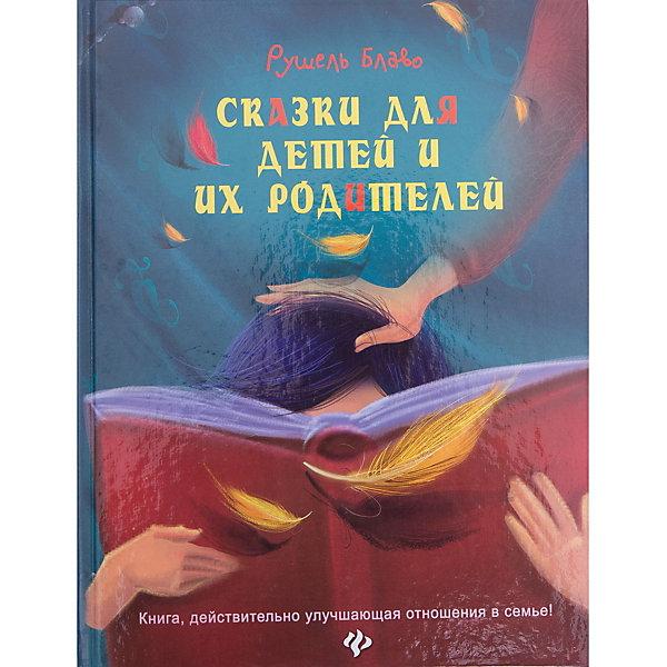 Сказки для детей и их родителейДетская психология и здоровье<br>Характеристики товара:<br><br>• ISBN:9785222242568;<br>• возраст: от 6 лет;<br>• иллюстрации: цветные;<br>• обложка: твердая глянцевая;<br>• количество страниц: 192;<br>• формат: 26,7х20,5х1,5 см.;<br>• вес: 3,1 кг.;<br>• автор: Рушель Блаво;<br>• издательство:  Феникс-Премьер;<br>• страна: Россия.<br><br>Сказки для детей и их родителей - Двухнедельный уникальный экспресс-курс сказкотерапии известного психолога, арт-терапевта и доктора медицинских наук Рушеля Блаво, книга из серии  «Яркое детство»  для детей дошкольного и младшего школьного возраста. Текст снабжен яркими и понятными иллюстрациями.<br><br>Как максимально улучшить отношения в семье, избавить ребенка от фобий, снизить тревожность и улучшить интеллект? А также навсегда распрощаться со стеснительностью, преодолеть барьеры в общении с окружающими и найти действительно работающую мотивацию? Эта книга с легкостью ответит на все эти вопросы.  - перемены не за горами. <br><br>Чтение сказок вслух - это не только приятное время, проведенное вместе с ребенком, но и развитие множества полезных навыков.<br><br>Сказки для детей и их родителей, авт. Рушель Блаво, Феникс-Премьер, можно купить в нашем интернет-магазине.<br>Ширина мм: 267; Глубина мм: 205; Высота мм: 14; Вес г: 3120; Возраст от месяцев: 12; Возраст до месяцев: 2147483647; Пол: Унисекс; Возраст: Детский; SKU: 4771431;