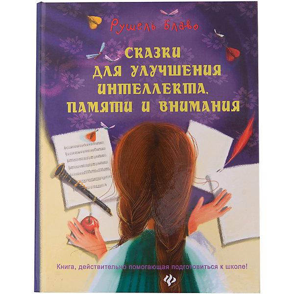Сказки для улучшения интеллекта, памяти и вниманияДетская психология и здоровье<br>Характеристики товара:<br><br>• ISBN:9785222269213;<br>• возраст: от 6 лет;<br>• иллюстрации: цветные;<br>• обложка: твердая глянцевая;<br>• количество страниц: 192;<br>• формат: 26,7х20,5х1,5 см.;<br>• вес: 3,1 кг.;<br>• автор: Рушель Блаво;<br>• издательство:  Феникс-Премьер;<br>• страна: Россия.<br><br>Сказки для улучшения интеллекта, памяти и внимания - Двухнедельный уникальный экспресс-курс сказкотерапии известного психолога, арт-терапевта и доктора медицинских наук Рушеля Блаво, книга из серии «Яркое детство» для детей дошкольного и младшего школьного возраста. Текст снабжен яркими и понятными иллюстрациями.<br><br>Улучшить IQ, укрепить память, стать внимательнее, читая сказки! Думали, это невозможно? Однако методика воздействия словом поистине творит чудеса. Умение свободно рассуждать, грамотно излагатьсвои мысли и быть достойным собеседником в любом разговоре - теперь это под силу не только взрослым, но и дошкольникам.<br><br>Благодаря курсу можно с легкостью повысить уровень интеллекта и улучшить качество запоминания.    <br><br>Сказки для улучшения интеллекта, памяти и внимания, авт. Рушель Блаво, Феникс-Премьер, можно купить в нашем интернет-магазине.<br>Ширина мм: 269; Глубина мм: 205; Высота мм: 12; Вес г: 2672; Возраст от месяцев: 24; Возраст до месяцев: 84; Пол: Унисекс; Возраст: Детский; SKU: 4771432;