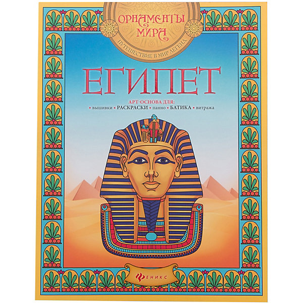 Египет: арт-основаРаскраски по номерам<br>Уникальная раскраска Египет: арт-основа соединяет в себе эстетику с познанием. На каждой страничке представлено черно-белое изображение с изысканным египетским орнаментом. Иллюстрации тщательно скопированы с оригинальных образцов египетской культуры и обработаны для того, чтобы послужить арт-основой для собственного творчества: раскраски, вышивки, панно, витража, батика.<br><br><br>Дополнительная информация:<br><br>- Художник: Н. Рудыка.<br>- Серия: Орнаменты мира.<br>- Обложка: мягкая.<br>- Иллюстрации: черно-белые.<br>- Объем: 16 стр.<br>- Размер: 26 x 0,2 x 20 см.<br>- Вес: 74 гр.<br><br>Раскраску Египет: арт-основа, Феникс-Премьер, можно купить в нашем интернет-магазине.<br><br>Ширина мм: 260<br>Глубина мм: 200<br>Высота мм: 2<br>Вес г: 432<br>Возраст от месяцев: 36<br>Возраст до месяцев: 84<br>Пол: Унисекс<br>Возраст: Детский<br>SKU: 4771438