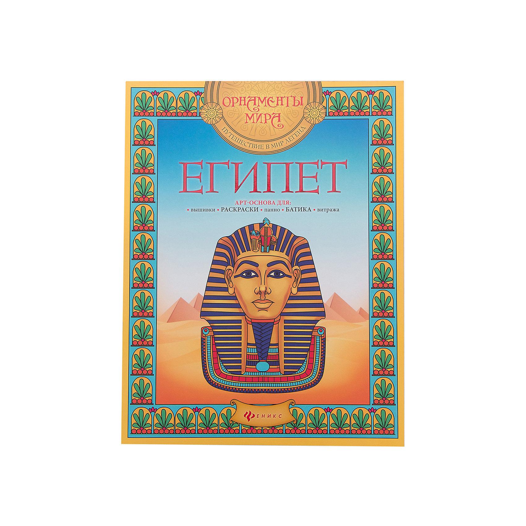 Египет: арт-основаУникальная раскраска Египет: арт-основа соединяет в себе эстетику с познанием. На каждой страничке представлено черно-белое изображение с изысканным египетским орнаментом. Иллюстрации тщательно скопированы с оригинальных образцов египетской культуры и обработаны для того, чтобы послужить арт-основой для собственного творчества: раскраски, вышивки, панно, витража, батика.<br><br><br>Дополнительная информация:<br><br>- Художник: Н. Рудыка.<br>- Серия: Орнаменты мира.<br>- Обложка: мягкая.<br>- Иллюстрации: черно-белые.<br>- Объем: 16 стр.<br>- Размер: 26 x 0,2 x 20 см.<br>- Вес: 74 гр.<br><br>Раскраску Египет: арт-основа, Феникс-Премьер, можно купить в нашем интернет-магазине.<br><br>Ширина мм: 260<br>Глубина мм: 200<br>Высота мм: 2<br>Вес г: 432<br>Возраст от месяцев: 36<br>Возраст до месяцев: 84<br>Пол: Унисекс<br>Возраст: Детский<br>SKU: 4771438