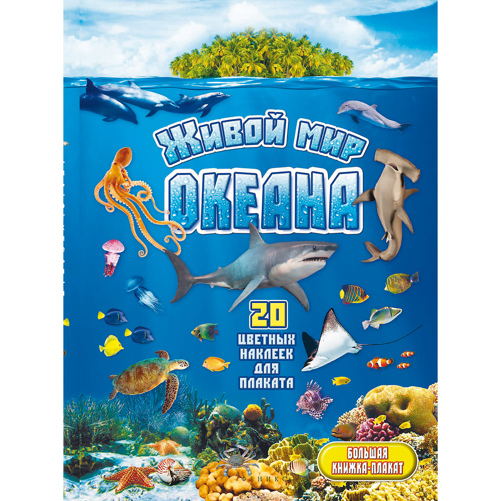 Живой мир океанаИздание Живой мир океана познакомит Вашего ребенка с удивительным миром океана и его обитателями. Книга представляет собой набор ярких красочных наклеек с большим плакатом, на который надо наклеить разных обитателей океанических глубин. Как правильно их<br>разместить? Где они обитают и на какой глубине? Какие у этих животных и рыб размеры? Чем они питаются? На эти и другие вопросы тебе поможет ответить краткая, но очень интересная и полезная информация в книжке. Создай свой уникальный плакат!<br><br><br>Дополнительная информация:<br><br>- Серия: Большая книжка-плакат.<br>- Обложка: мягкая.<br>- Иллюстрации: цветные.<br>- Объем: 8 стр.<br>- Размер: 33 x 0,2 x 24 см.<br>- Вес: 102 гр.<br><br>Книгу Живой мир океана, Феникс-Премьер, можно купить в нашем интернет-магазине.<br><br>Ширина мм: 320<br>Глубина мм: 242<br>Высота мм: 1<br>Вес г: 400<br>Возраст от месяцев: 36<br>Возраст до месяцев: 84<br>Пол: Унисекс<br>Возраст: Детский<br>SKU: 4771439