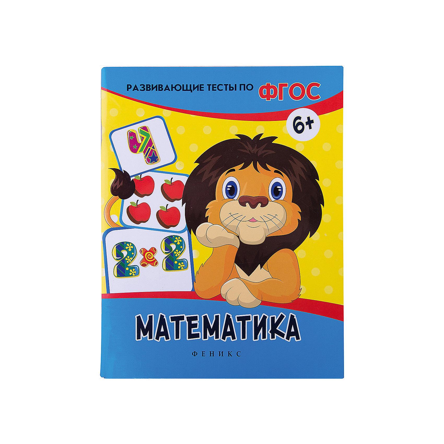 Математика: развивающие тестыПособия для обучения счёту<br>Издание Математика: развивающие тесты станет Вам прекрасным помощником в подготовке ребенка к школе. Вы сможете проверить уровень знания математики (цифры и числа, сложение и вычитание, решение задач, геометрия) у детей старшего дошкольного возраста. Задания в<br>книге представлены в виде тестов: нужно выбрать правильный ответ из четырех предложенных вариантов. Все задания делятся на четыре тематических раздела, в каждом из которых содержится 25 заданий. Выполняя задание, ребенок должен найти правильный ответ и отметить его<br>значком (галочкой или крестиком). Когда все задания в разделе будут выполнены, проверьте правильность ответов и запишите верные ответы в квадратиках рядом с текстом вопроса. Прочитайте задание вслух и дайте ребенку возможность выполнить его самостоятельно. Не<br>допускайте переутомления малыша - занимайтесь по книжке не более 20-25 минут в день. Хвалите малыша за старание!<br><br><br>Дополнительная информация:<br><br>- Автор: В. А. Белых.<br>- Серия: Развивающие тесты по ФГОС.<br>- Обложка: мягкая.<br>- Иллюстрации: цветные.<br>- Объем: 64 стр.<br>- Размер: 26 x 0,5 x 20 см.<br>- Вес: 188 гр.<br><br>Книгу Математика: развивающие тесты, Феникс-Премьер, можно купить в нашем интернет-магазине.<br><br>Ширина мм: 260<br>Глубина мм: 200<br>Высота мм: 5<br>Вес г: 1128<br>Возраст от месяцев: 36<br>Возраст до месяцев: 84<br>Пол: Унисекс<br>Возраст: Детский<br>SKU: 4771448