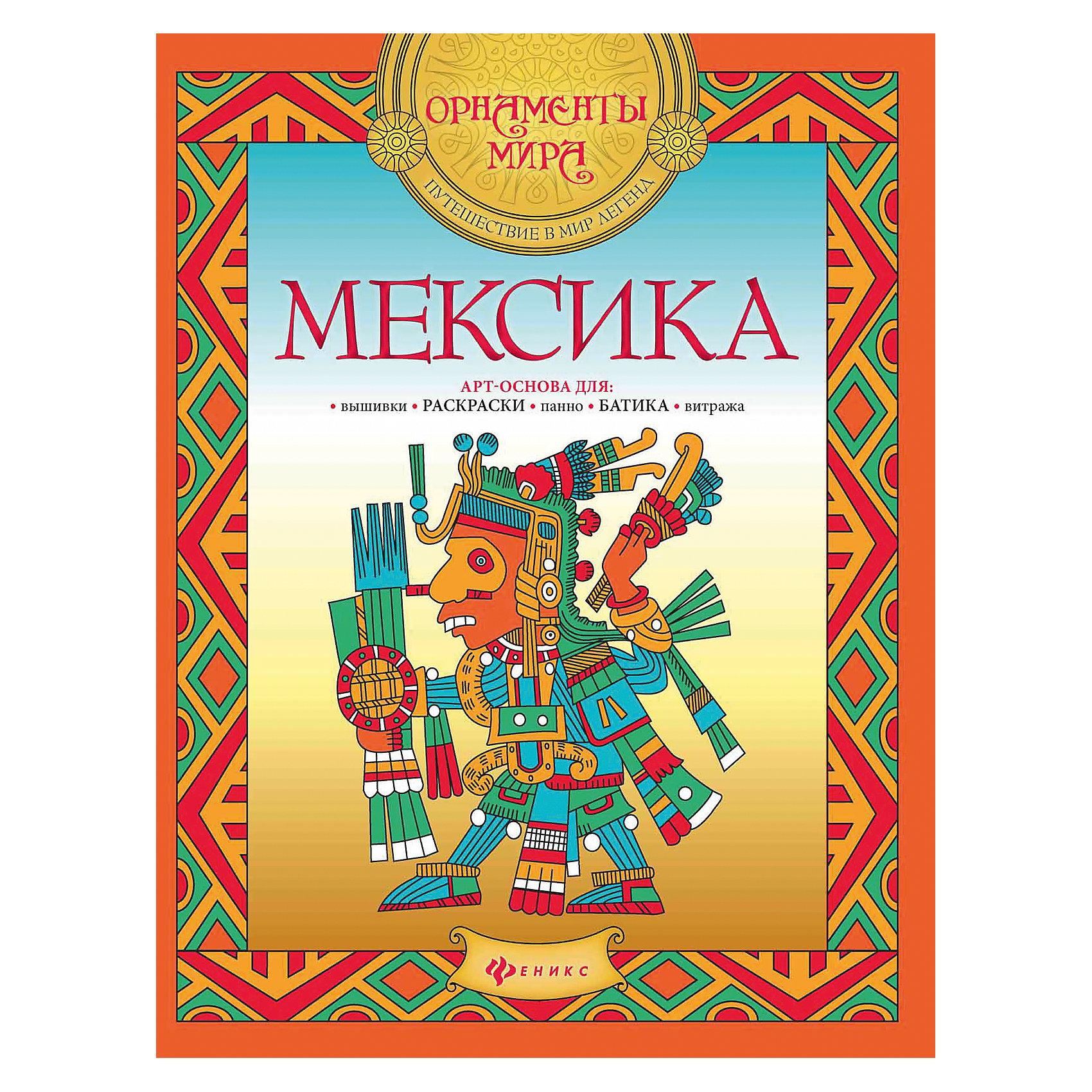 Мексика: арт-основаРисование<br>Уникальная раскраска Мексика: арт-основа соединяет в себе эстетику с познанием. На каждой страничке представлено черно-белое изображение с необычным мексиканским орнаментом. Иллюстрации тщательно скопированы с оригинальных образцов мексиканской культуры и обработаны для того, чтобы послужить арт-основой для собственного творчества: раскраски, вышивки, панно, витража, батика. Для среднего и старшего школьного возраста.<br><br><br>Дополнительная информация:<br><br>- Художник: Н. Рудыка.<br>- Серия: Орнаменты мира.<br>- Обложка: мягкая.<br>- Иллюстрации: черно-белые.<br>- Объем: 16 стр.<br>- Размер: 26 x 0,2 x 20 см.<br>- Вес: 74 гр.<br><br>Раскраску Мексика: арт-основа, Феникс-Премьер, можно купить в нашем интернет-магазине.<br><br>Ширина мм: 260<br>Глубина мм: 200<br>Высота мм: 2<br>Вес г: 432<br>Возраст от месяцев: 36<br>Возраст до месяцев: 84<br>Пол: Унисекс<br>Возраст: Детский<br>SKU: 4771449