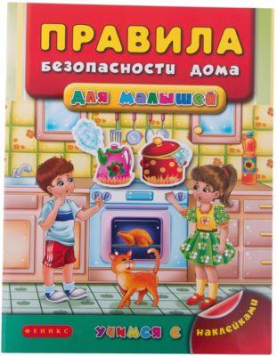 Fenix Правила безопасности дома для малышей