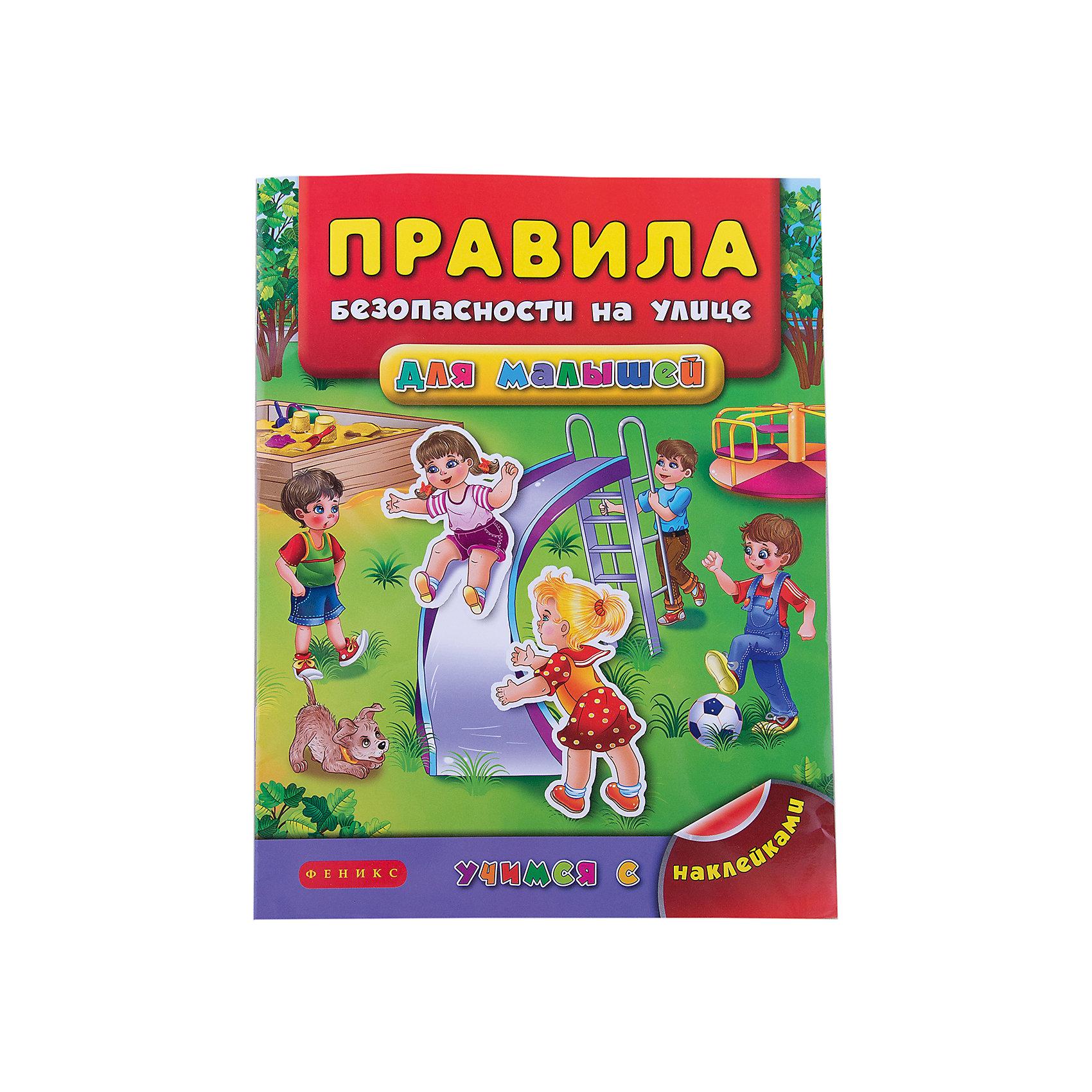 Fenix Правила безопасности на улице для малышей книги феникс премьер правила поведения на улице