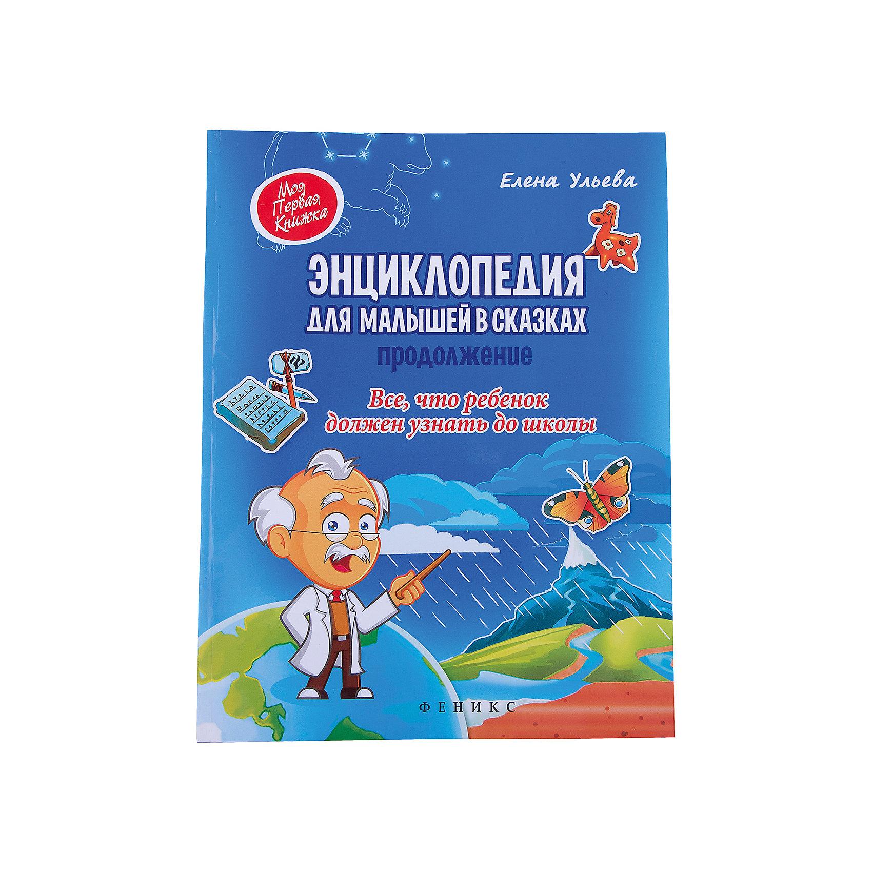 Fenix Энциклопедия для малышей в сказках (Продолжение) fenix правила безопасности дома для малышей
