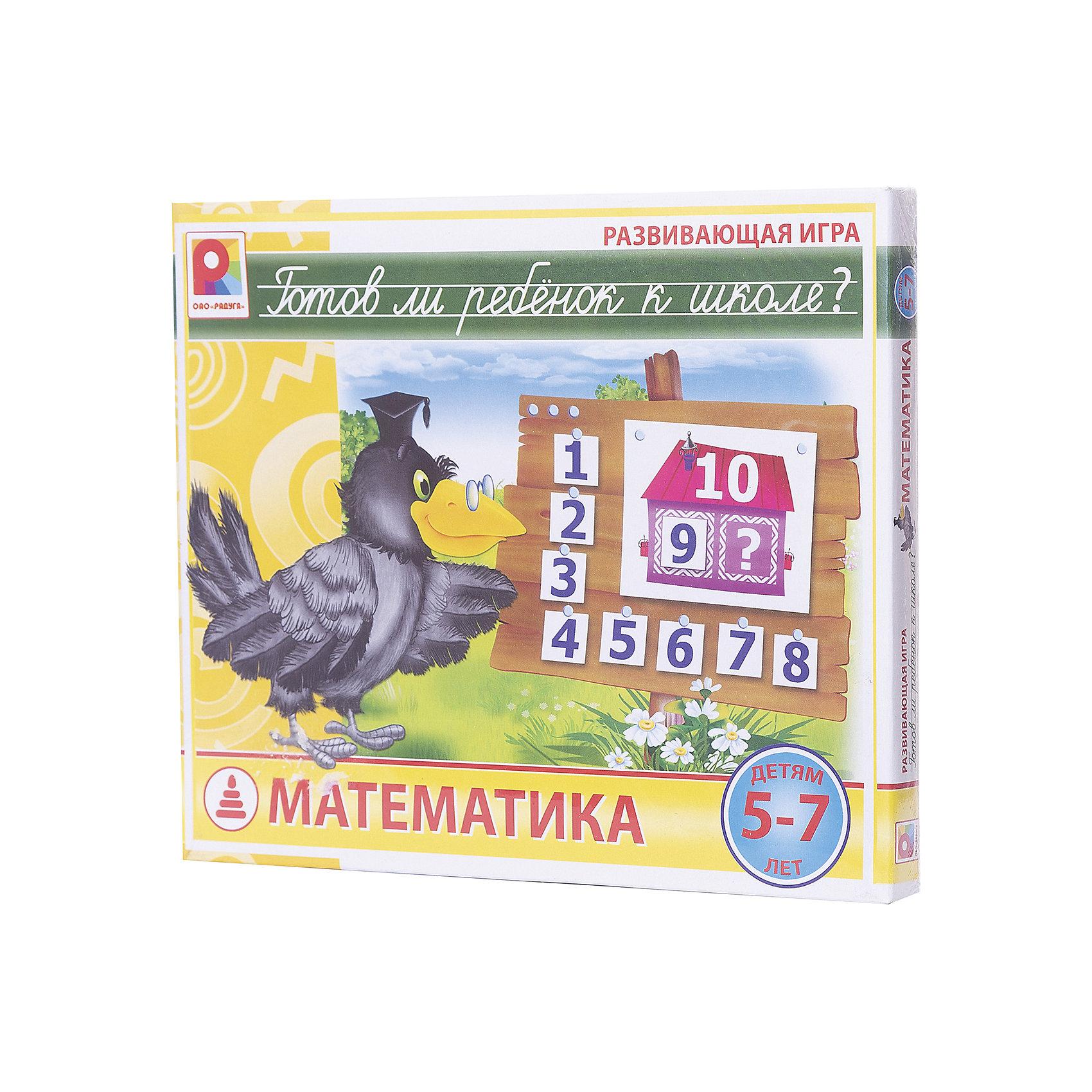 Математика. Игра, Радуга