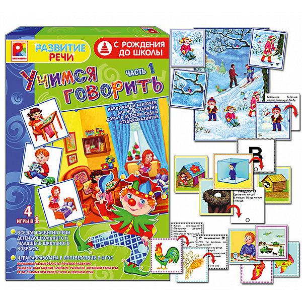 Учимся говорить ч.1, РадугаОкружающий мир<br>В игре содержится множество упражнений для развития всех компонентов речи детей любого дошкольного возраста. Игру можно использовать как на индивидуальных, так и на групповых занятиях в детских садах, студиях развития и дома как демонстрационный и раздаточный материал. На обороте карт есть тексты для начинающих читать, вопросы и задания, значки для самопроверки.<br>Ширина мм: 330; Глубина мм: 220; Высота мм: 30; Вес г: 620; Возраст от месяцев: 36; Возраст до месяцев: 96; Пол: Унисекс; Возраст: Детский; SKU: 4780349;