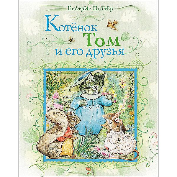 Котенок Том и его друзья.Сказки и стихи<br>В книгу знаменитой английской писательницы Беатрис Поттер «Котенок Том и его друзья» вошли «Сказка про котенка Тома» и «Тим Коготок» с оригинальными иллюстрациями автора. <br>Страсть к рисованию у будущей писательницы  проявилась еще в детстве. Девочка проводила много времени в саду, зарисовывая и беря уроки рисования. Уже в детстве Беатрис Поттер стала изображать животных одетыми в сюртуки и кафтаны. <br>В «Сказке про котенка Тома» кошка миссис Тереза Коттер решила принарядить своих котят Джесси, Пусси и Тома к приходу гостей.  Причесала, помыла и одела Джесси и Пусси в чистые платьица с красивыми воротниками, а Тома в костюм.  А вот что было дальше, несомненно, вас удивит, но для этого нужно дочитать сказку до конца.<br><br>Ширина мм: 275<br>Глубина мм: 212<br>Высота мм: 3<br>Вес г: 134<br>Возраст от месяцев: 0<br>Возраст до месяцев: 36<br>Пол: Унисекс<br>Возраст: Детский<br>SKU: 4782427