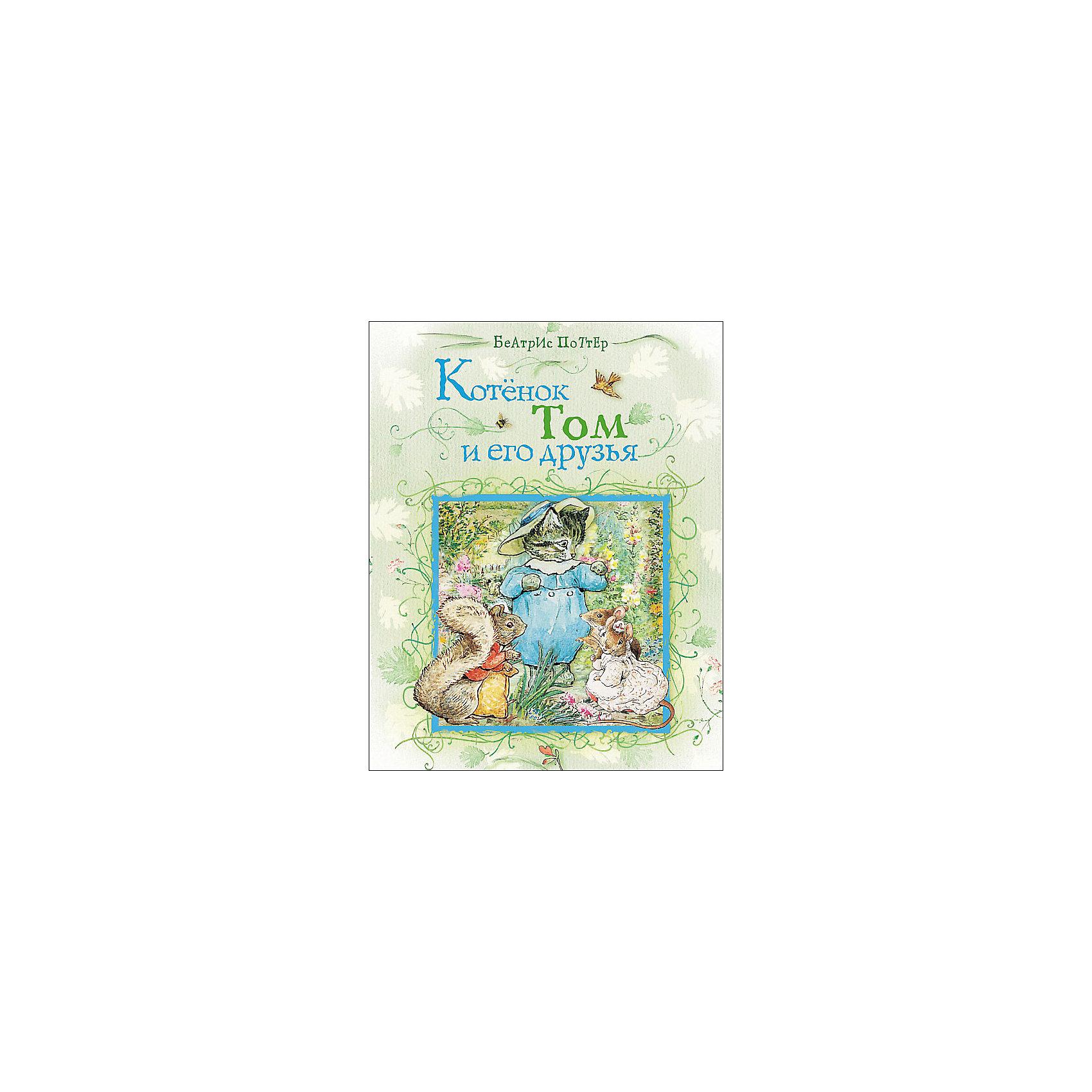 Котенок Том и его друзья.Росмэн<br>В книгу знаменитой английской писательницы Беатрис Поттер «Котенок Том и его друзья» вошли «Сказка про котенка Тома» и «Тим Коготок» с оригинальными иллюстрациями автора. &#13;<br>Страсть к рисованию у будущей писательницы  проявилась еще в детстве. Девочка проводила много времени в саду, зарисовывая и беря уроки рисования. Уже в детстве Беатрис Поттер стала изображать животных одетыми в сюртуки и кафтаны. &#13;<br>В «Сказке про котенка Тома» кошка миссис Тереза Коттер решила принарядить своих котят Джесси, Пусси и Тома к приходу гостей.  Причесала, помыла и одела Джесси и Пусси в чистые платьица с красивыми воротниками, а Тома в костюм.  А вот что было дальше, несомненно, вас удивит, но для этого нужно дочитать сказку до конца.<br><br>Ширина мм: 275<br>Глубина мм: 212<br>Высота мм: 3<br>Вес г: 134<br>Возраст от месяцев: 0<br>Возраст до месяцев: 36<br>Пол: Унисекс<br>Возраст: Детский<br>SKU: 4782427