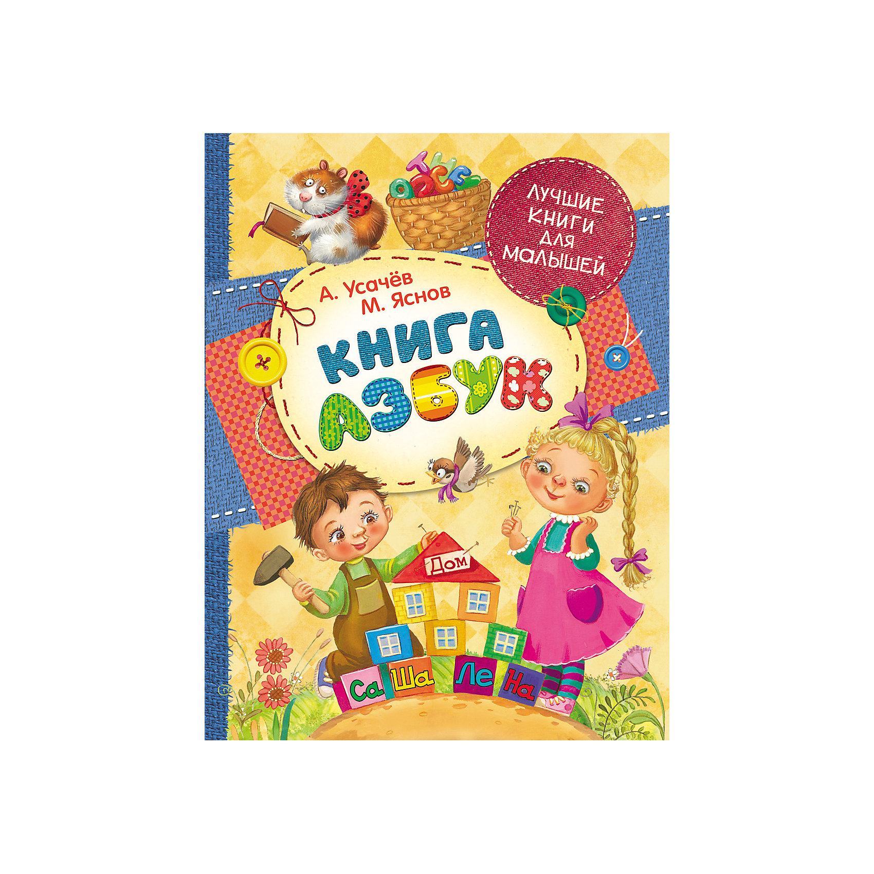 Росмэн Книга азбук, Лучшие книги для малышей