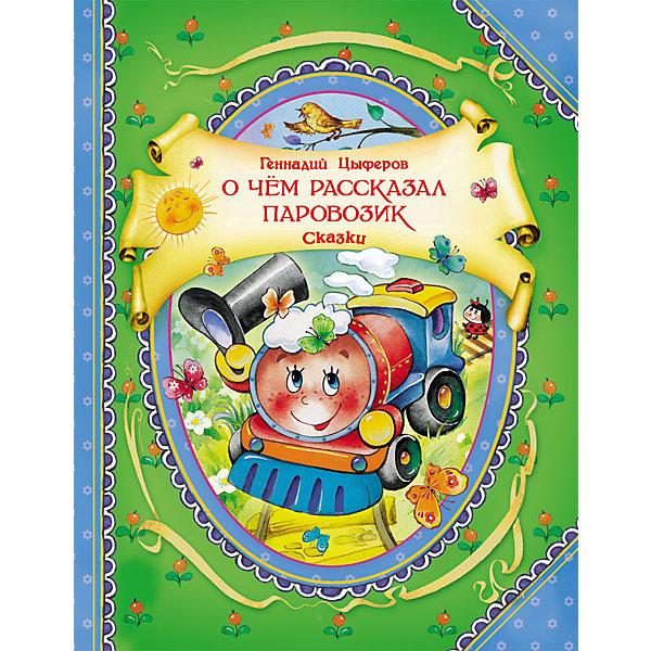О чем рассказал паровозик, Г. ЦыферовЦыферов Г.М.<br>В сборник вошли сказки: «Жил на свете слонёнок», «Одинокий ослик», «Облачковое молочко», «Пароходик», «Лошарик», «О чем рассказал паровозик» и многие-многие другие. Короткие, понятные и по-настоящему добрые сказки замечательного детского писателя Геннадия Цыферова о поднявшемся в небо китенке, о грустном паровозике, о медвежонке, поросенке, малышах-цыплятах отлично подходят для чтения самым маленьким.<br><br>Ширина мм: 263<br>Глубина мм: 201<br>Высота мм: 10<br>Вес г: 508<br>Возраст от месяцев: 36<br>Возраст до месяцев: 84<br>Пол: Унисекс<br>Возраст: Детский<br>SKU: 4782434