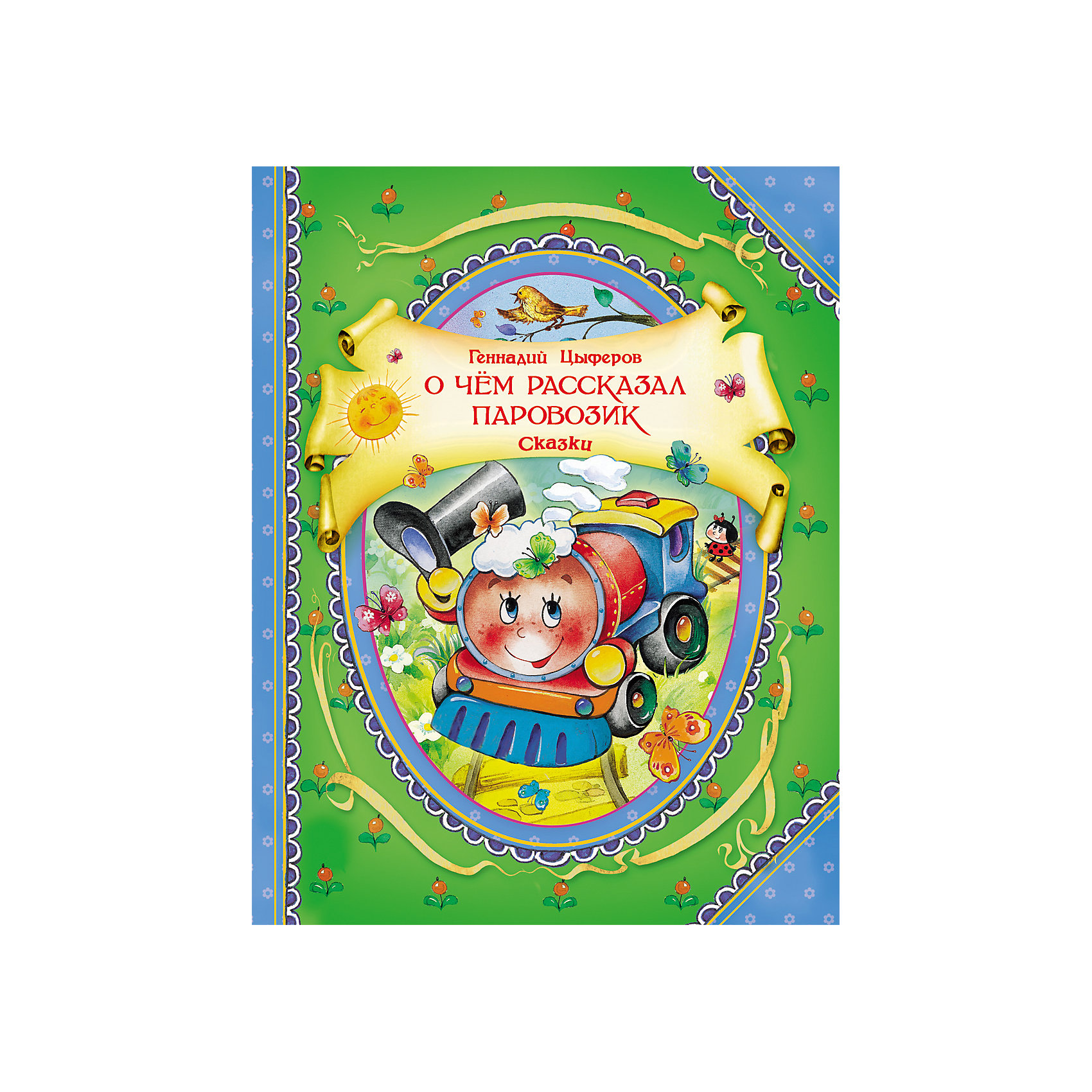 О чем рассказал паровозик, Г. ЦыферовВ сборник вошли сказки: «Жил на свете слонёнок», «Одинокий ослик», «Облачковое молочко», «Пароходик», «Лошарик», «О чем рассказал паровозик» и многие-многие другие. Короткие, понятные и по-настоящему добрые сказки замечательного детского писателя Геннадия Цыферова о поднявшемся в небо китенке, о грустном паровозике, о медвежонке, поросенке, малышах-цыплятах отлично подходят для чтения самым маленьким.<br><br>Ширина мм: 263<br>Глубина мм: 201<br>Высота мм: 10<br>Вес г: 508<br>Возраст от месяцев: 36<br>Возраст до месяцев: 84<br>Пол: Унисекс<br>Возраст: Детский<br>SKU: 4782434