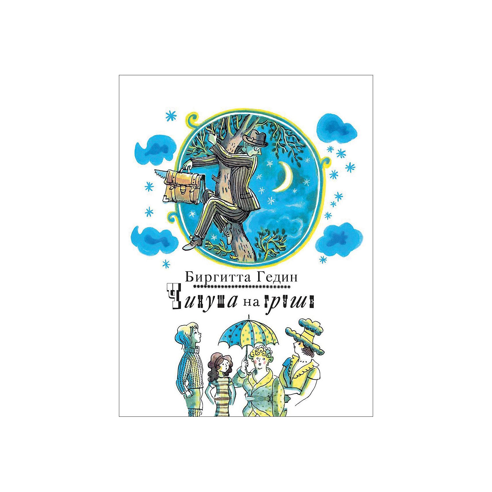 Чинуша на груше, Б. ГединРассказы и повести<br>Сатирическая сказка шведской писательницы Биргитты Гедин рассказывает о том, как двое бесстрашных детей - мальчик Линус и девочка Мелина - боролись за жизнь старого грушевого дерева, которое хотели погубить правители города - чинуши.<br><br>Ширина мм: 265<br>Глубина мм: 205<br>Высота мм: 8<br>Вес г: 500<br>Возраст от месяцев: 60<br>Возраст до месяцев: 120<br>Пол: Унисекс<br>Возраст: Детский<br>SKU: 4782436