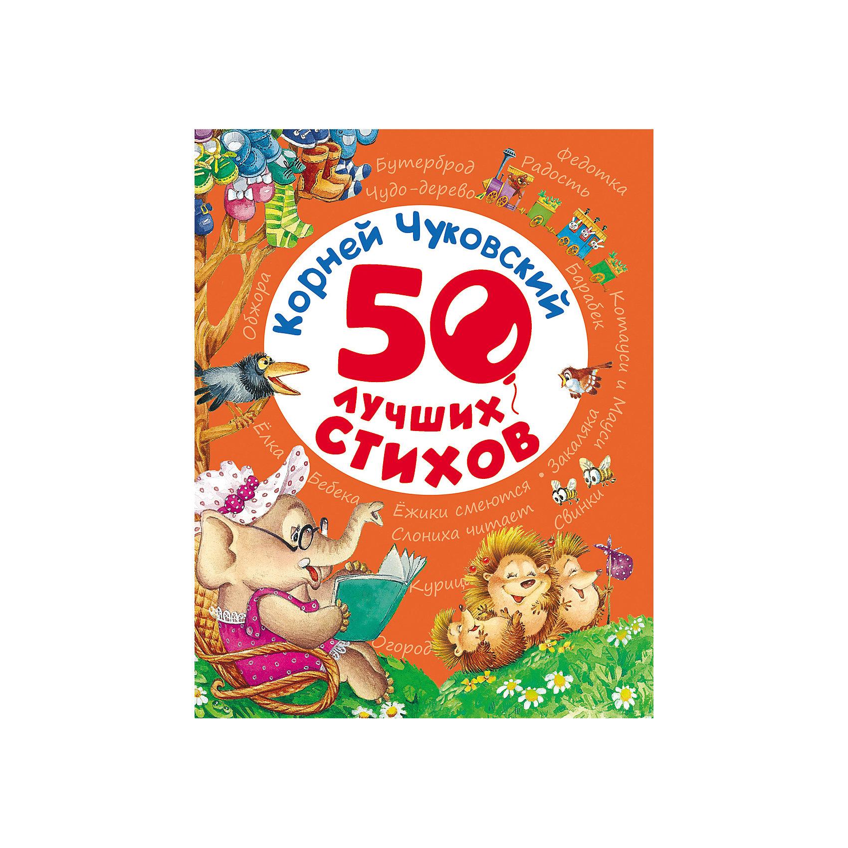 50 лучших стихов, К. ЧуковскийСтихи<br>В сборник вошли 50 всеми любимых стихотворений Корнея Чуковского - и забавные загадки, и стихи-перевертыши, и переводы английских народных песенок. Книга станет отличным подарком не только для самых маленьких читателей, но и для их родителей.<br><br>Ширина мм: 262<br>Глубина мм: 204<br>Высота мм: 8<br>Вес г: 340<br>Возраст от месяцев: 36<br>Возраст до месяцев: 144<br>Пол: Унисекс<br>Возраст: Детский<br>SKU: 4782445