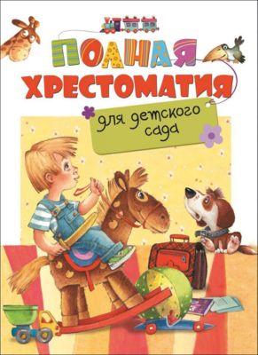 Росмэн Полная хрестоматия для детского сада
