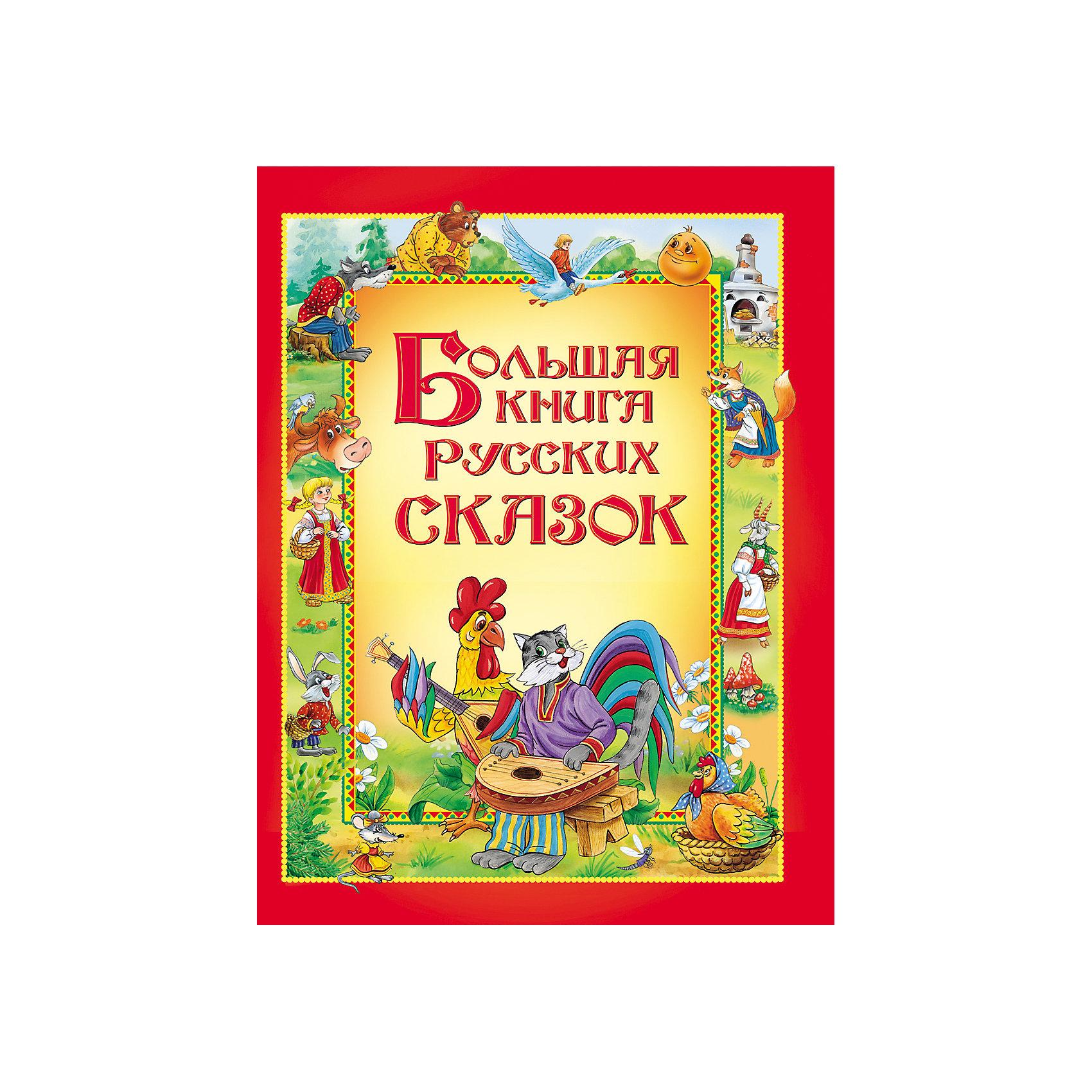 Росмэн Большая книга русских сказок ирина щукина у медведя на бору книга сказок