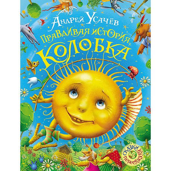 Правдивая история Колобка, А. УсачевУсачев А.А.<br>Современная интерпретация хорошо всем знакомой сказки про Колобка, предложенная известным писателем <br>А. Усачевым, наверняка понравится как детям, так и их родителям. Она написана весело, задорно, с искрометным юмором и доброй улыбкой — словом, всем тем, что отличает произведения этого талантливого и неистощимого на разные придумки писателя. Ведь так не хочется, чтобы хитрая Лиса съела Колобка, вот почему сказка Андрея Усачева заканчивается хорошо и совершенно неожиданно.<br>Иллюстрации О. Закис.<br>Ширина мм: 285; Глубина мм: 220; Высота мм: 7; Вес г: 300; Возраст от месяцев: 60; Возраст до месяцев: 144; Пол: Унисекс; Возраст: Детский; SKU: 4782453;