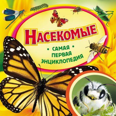 Росмэн Самая первая энциклопедия Насекомые