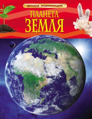 Росмэн Детская энциклопедия Планета Земля