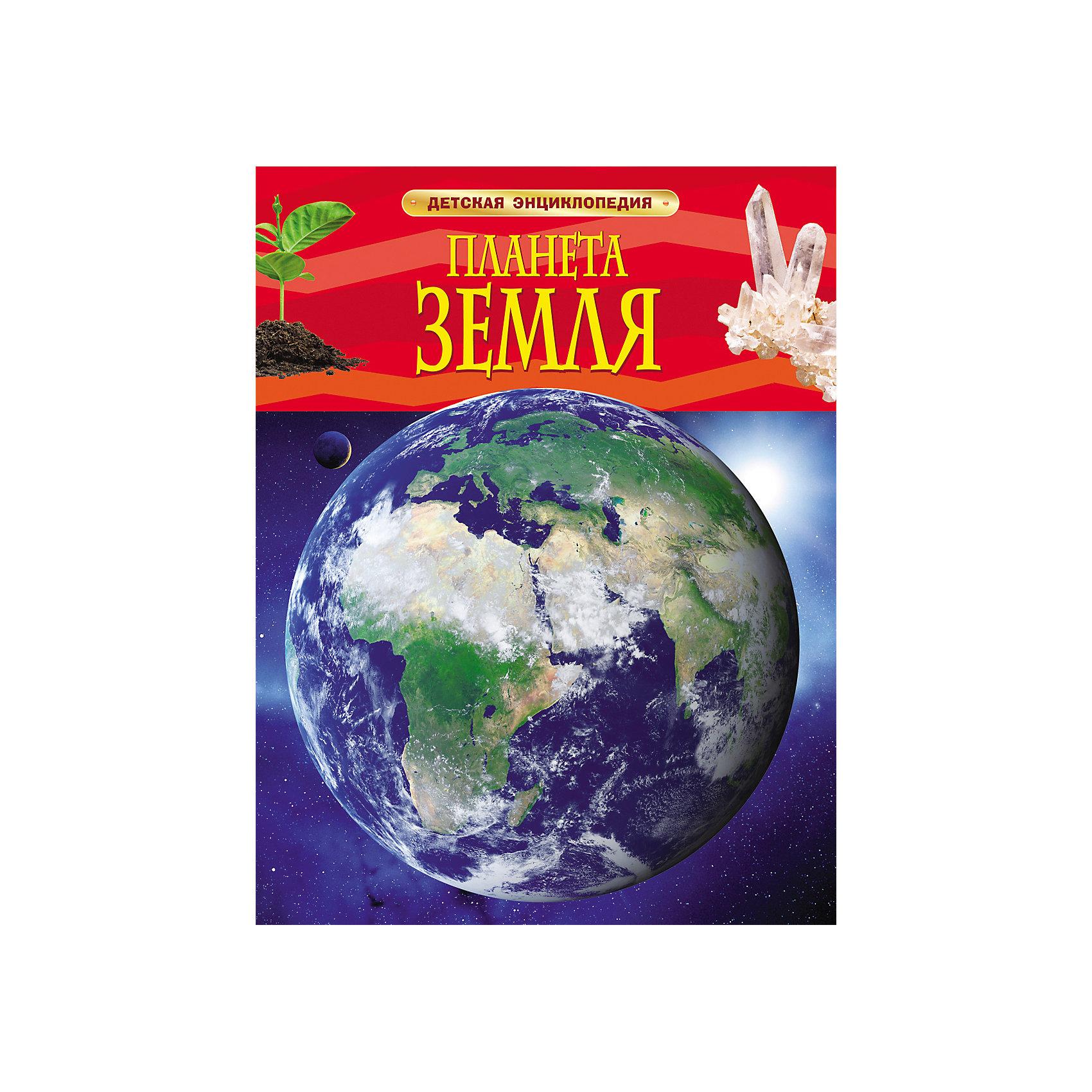 Детская энциклопедия Планета ЗемляРосмэн<br>Земля - единственное известное нам место в космосе, где существует жизнь, и жизнь эта очень разнообразна. Что скрывается под земной корой? Как появляются горы, ледники, вулканы и полярное сияние? Кто обитает в океанских глубинах, засушливых пустынях и вечных снегах? Какие опасности грозят нашей планете и можем ли мы им противостоять? В этой книге, полной красочных фотографий и рисунков, читатель найдет ответы на самые захватывающие вопросы о планете Земля.<br><br>Ширина мм: 263<br>Глубина мм: 200<br>Высота мм: 8<br>Вес г: 338<br>Возраст от месяцев: 60<br>Возраст до месяцев: 144<br>Пол: Унисекс<br>Возраст: Детский<br>SKU: 4782465