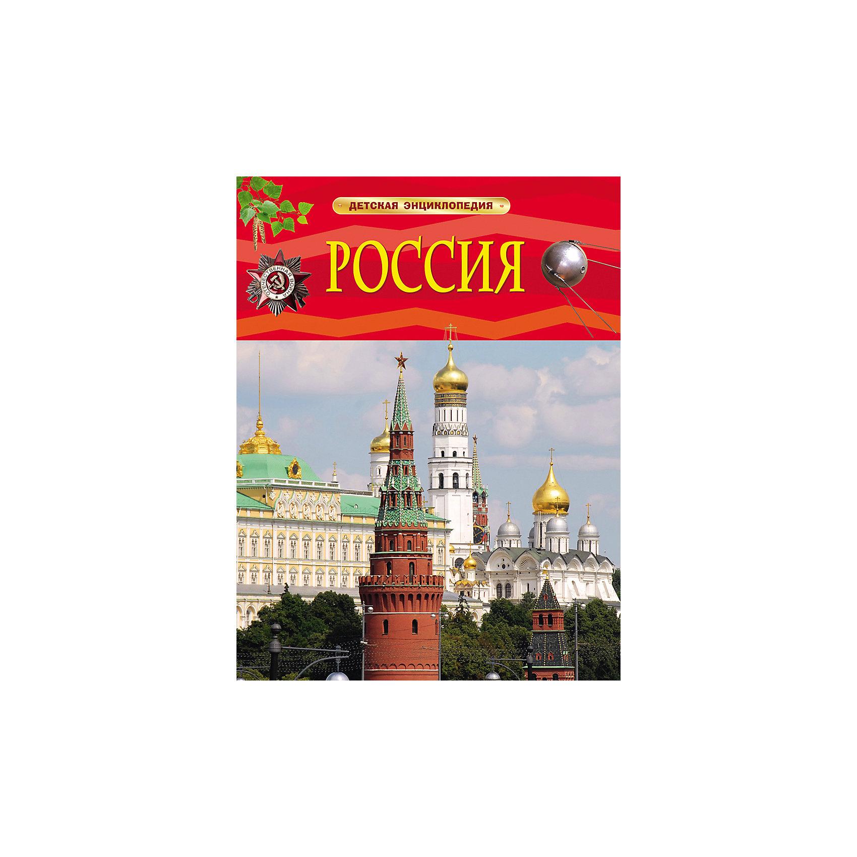 Росмэн Детская энциклопедия Россия книга новая детская энциклопедия