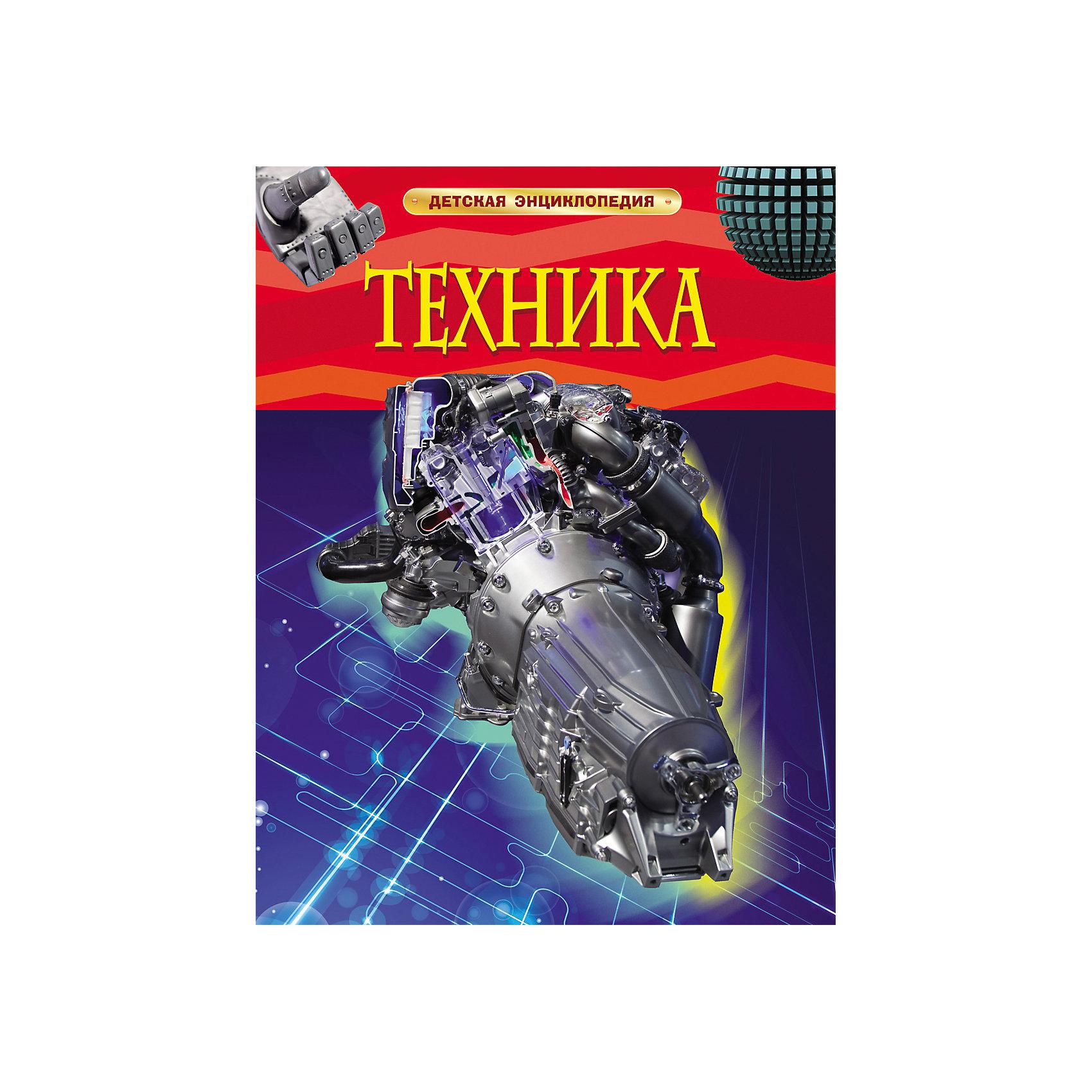Детская энциклопедия ТехникаЭнциклопедии техники<br>Из книги читатель узнает о новых технологиях, которые пришли в мир современного человека. Доступно и понятно книга расскажет о современных источниках энергии, технологиях строительства тоннелей и мостов, уникальном железнодорожном транспорте, о том, как ракеты достигают своей орбиты, о космическом туризме и лифте в космос. Читатель узнает, как работают высокотехнологичные приборы, ставшие неотъемлемой частью нашей жизни, как создаются спецэффекты и компьютерные игры и почему мы не падаем , когда несемся вниз головой на американских горках. Красочные иллюстрации наглядно демонстрируют этот знакомый, а порой неизвестный мир современной техники и технологий.<br><br>Ширина мм: 265<br>Глубина мм: 205<br>Высота мм: 7<br>Вес г: 339<br>Возраст от месяцев: 60<br>Возраст до месяцев: 144<br>Пол: Мужской<br>Возраст: Детский<br>SKU: 4782469