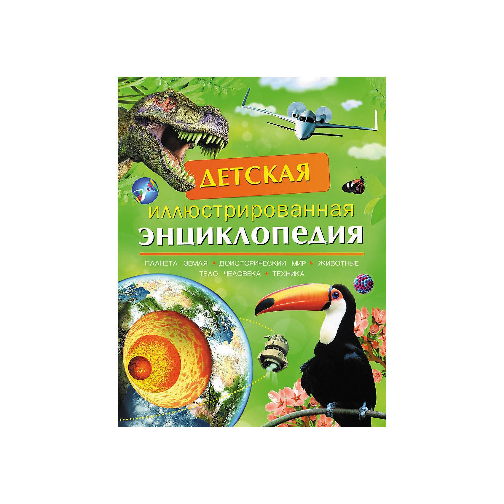 Росмэн Детская иллюстрированная энциклопедия книга новая детская энциклопедия