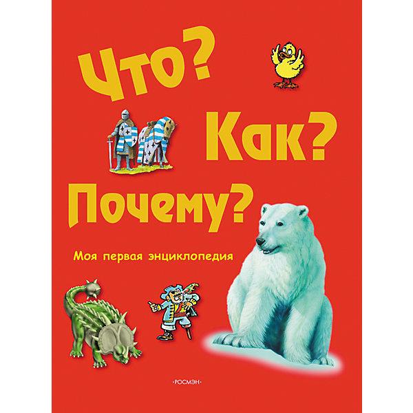 Купить Моя первая энциклопедия Что? Как? Почему? , Росмэн, Россия, Унисекс