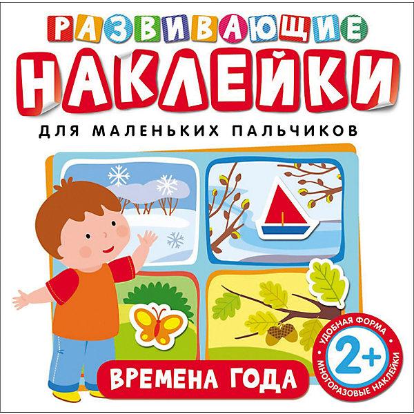 Купить Развивающие наклейки Времена года , Росмэн, Россия, Унисекс
