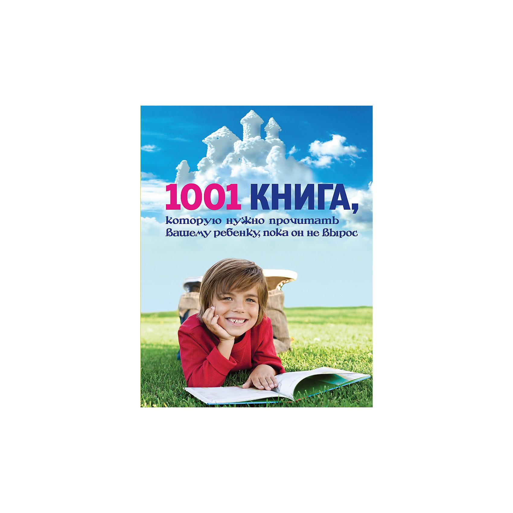 Эксмо 1001 книга, которую нужно прочитать вашему ребенку, пока он не вырос кейс ф гл ред 1001 еда которую нужно попробовать