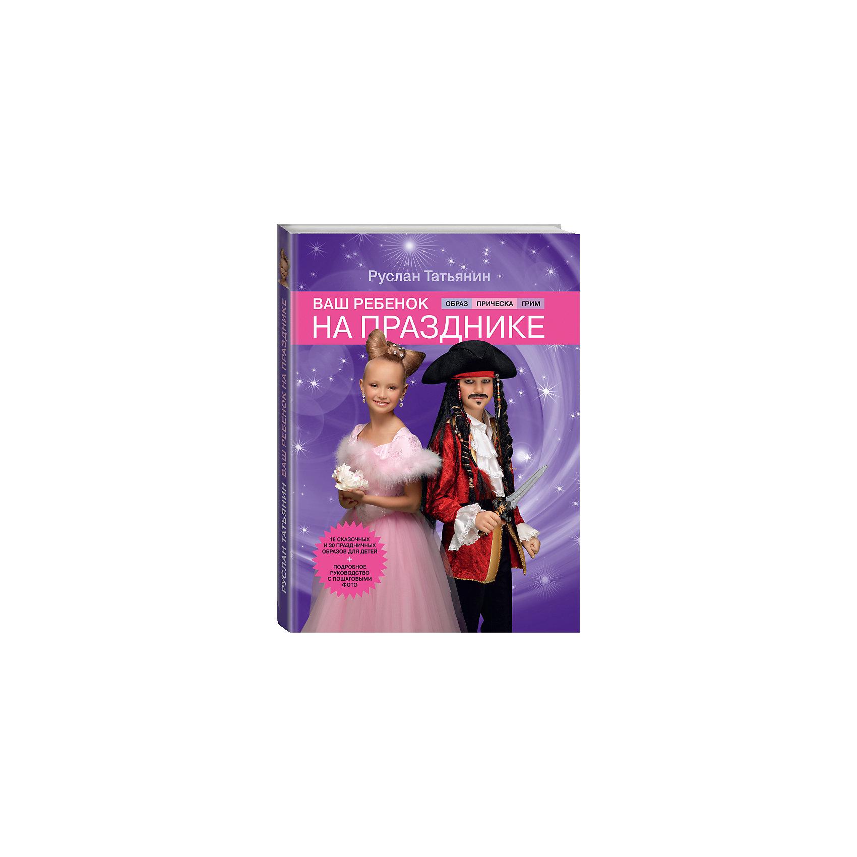 Ваш ребенок на празднике. Образ, прическа, гримКниги для родителей<br>Руслан Татьянин - знаменитый стилист, работающий со звездами кино и шоу-бизнеса. Его первая книга «Лучшие прически на все случаи жизни» стала бестселлером. Вторая книга предназначена для родителей детей от 3 до 10 лет. Это подробное руководство по созданию  праздничного образа для девочек, мальчиков, также мам и пап с помощью прически, макияжа, а иногда и грима своими руками к самым любимым праздникам – Новому году, дню рождения, Хэллоуину, первому балу. Вот лишь некоторые из них: волшебница Винкс, , Белоснежка, Русалочка Ариэль, принцессы и королевы, Бэтмен, Кощей Бессмертный, Петрушка, Вампир. Для мам - Мэрилин Монро, лесная фея, гейша, женщина-кошка, для пап -  Дед Мороз, граф Дракула, вождь краснокожих, Джокер. В книге представлен удивительный анималистический грим: тигренок, щенок, котенок, зайчик, рысь, леопард. 49 праздничных и сказочных образов для детей и 10 – для взрослых. Пошаговые иллюстрации, подробное описание действий – с помощью этой красивой книги вы устроите незабываемый праздник для всей семьи!<br><br>Дополнительная информация:<br><br>- Автор: Руслан Татьянин<br>- Переплет: Твердый  переплет.<br>- Тип иллюстраций: Цветные фотографии.<br>- Год выпуска: 2011<br>- Кол. страниц: 224<br>- ISBN: 978-5-699-53152-3<br>- Размер упаковки: 26х21х2 см.<br>- Вес в упаковке: 920 г.<br><br>Книгу Ваш ребенок на празднике. Образ, прическа, грим. можно купить в нашем магазине.<br><br>Ширина мм: 260<br>Глубина мм: 210<br>Высота мм: 20<br>Вес г: 920<br>Возраст от месяцев: 144<br>Возраст до месяцев: 2147483647<br>Пол: Унисекс<br>Возраст: Детский<br>SKU: 4786137