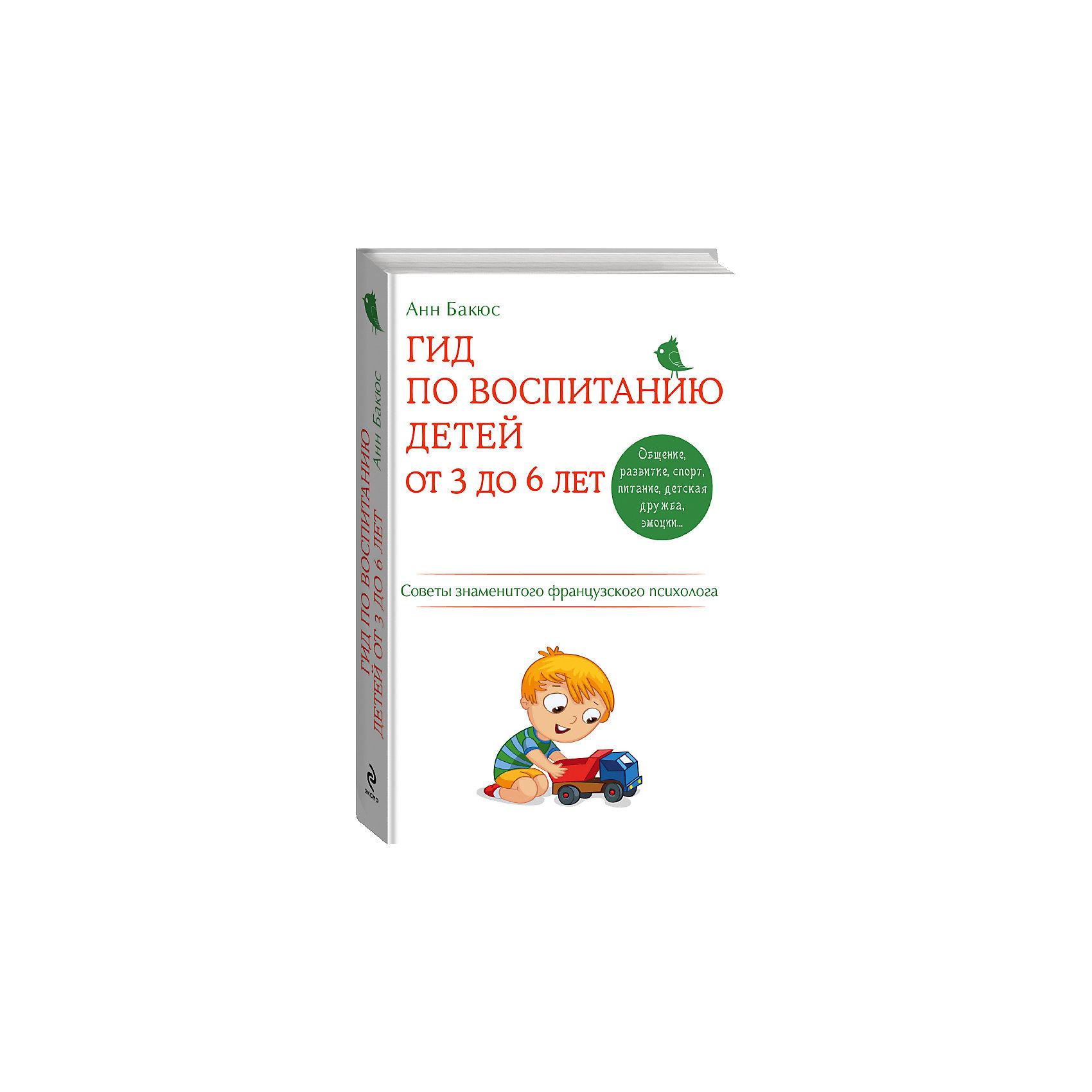 Гид по воспитанию детей от 3 до 6 лет. Практическое руководство от французского психологаКниги по педагогике<br>Книги Анн Бакюс, известного детского психолога, доктора наука, одного из  основоположников  французской системы воспитания, популярны во всем мире <br>благодаря четким, кратким и эффективным советам. Перед вами полное практическое руководство по воспитанию детей от 3 до 6 лет, которое охватывает все <br>возможные проблемы, с которыми могут столкнуться родители в этот период: от непослушания и соблюдения распорядка дня до общения со сверстниками и <br>компьютерных игр. Анн Бакюс уверена: если вы будете знать, какие этапы проходит ребенок в физическом, психологическом, умственном и эмоциональном развитии, то общение с ним будет приносить вам больше радости и удовлетворения, и вы воспитаете счастливого и успешного человека.<br>О чем эта книга:<br>- Особенности психологии (характер, темперамент, правильный подход)<br>- Развитие личности (игры, чтение, компьютер, занятия с родителями)<br>-  Здоровье (правильное питание, занятия спортом, гигиена)<br>- Общение (родители, сверстники, воспитатели)<br>- Проблемы воспитания (непослушание, капризы, ложь)<br><br>Дополнительная информация:<br><br>- Автор: Анн Бакюс.<br>- Переплет: Твердый  переплет.<br>- Тип иллюстраций: Черно-белые.<br>- Год выпуска: 2014<br>- Кол. страниц: 272<br>- ISBN: 978-5-699-75649-0<br>- Размер упаковки: 22х14,5х2 см.<br>- Вес в упаковке: 460 г.<br><br>Книгу Гид по воспитанию детей от 3 до 6 лет. Практическое руководство от французского психолога. можно купить в нашем магазине.<br><br>Ширина мм: 220<br>Глубина мм: 145<br>Высота мм: 20<br>Вес г: 460<br>Возраст от месяцев: 144<br>Возраст до месяцев: 2147483647<br>Пол: Унисекс<br>Возраст: Детский<br>SKU: 4786139