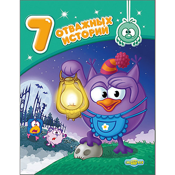 7 отважных историй, СмешарикиКниги по фильмам и мультфильмам<br>Книги - это лучший подарок не только взрослым, они помогают детям познавать мир и учиться читать, также книги позволяют ребенку весело проводить время. Книги также стимулируют развитие воображения, логики и творческого мышления.<br>Книга 7 отважных историй из серии 7 историй про Смешариков  содержит немножко страшные, но ужасно веселые рассказы  о любимых мультяшных героях современных детей. Такая книжка учит дружить, вместе преодолевать непростые ситуации и всегда верить в лучшее. Яркие картинки обязательно понравятся малышам!<br>  <br>Дополнительная информация:<br><br>страниц: 80; <br>размер: 205х260х10 мм;<br>вес: 310 г.<br>Возраст 0+<br>Книгу 7 историй про Смешариков. 7 отважных историй от издательства Проф-Пресс можно купить в нашем магазине.<br><br>Ширина мм: 205<br>Глубина мм: 10<br>Высота мм: 260<br>Вес г: 310<br>Возраст от месяцев: 36<br>Возраст до месяцев: 72<br>Пол: Унисекс<br>Возраст: Детский<br>SKU: 4787192