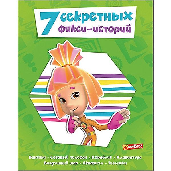 7 секретных фикси-историй, ФиксикиКниги по фильмам и мультфильмам<br>Обучать ребенка новому можно в веселой форме! Книги - это лучший подарок не только взрослым, они помогают детям познавать мир и учиться читать, также книги позволяют ребенку весело проводить время. Они также стимулируют развитие воображения, логики и творческого мышления.<br>Это издание содержит веселые истории, в которых Фиксики расскажут, как устроены многие вещи. Их можно читать и дома, и в дороге. Истории о любимых мультяшных героях современных детей позволят провести время с пользой! Такая книжка учит детей самому доброму. Яркие картинки обязательно понравятся малышам!<br>  <br>Дополнительная информация:<br><br>страниц: 80; <br>размер: 205х260 мм;<br>вес: 310 г.<br><br>Книгу 7 секретных фикси-историй от издательства Проф-Пресс можно купить в нашем магазине.<br>Ширина мм: 205; Глубина мм: 10; Высота мм: 260; Вес г: 310; Возраст от месяцев: 24; Возраст до месяцев: 72; Пол: Унисекс; Возраст: Детский; SKU: 4787203;