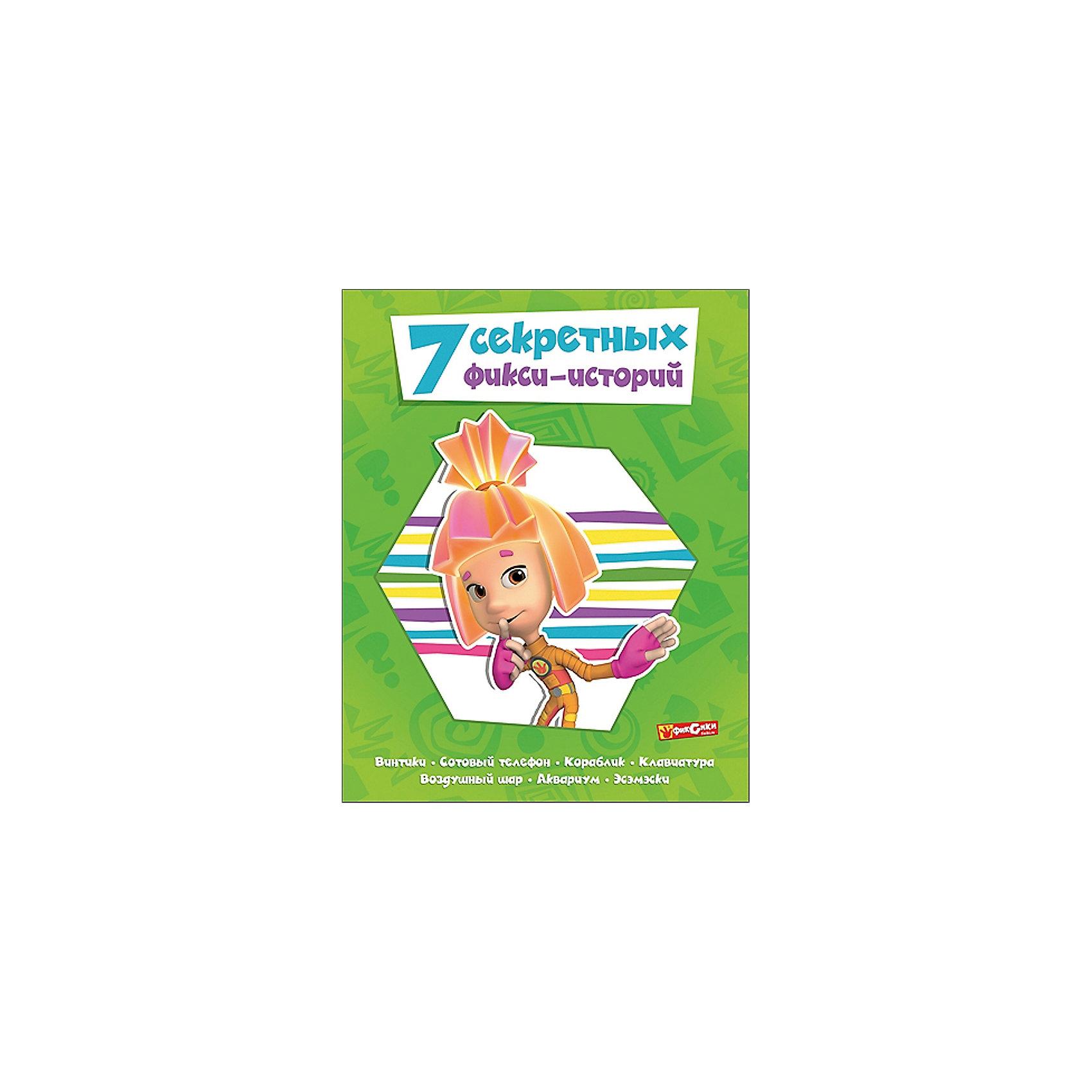 7 секретных фикси-историй, ФиксикиОбучать ребенка новому можно в веселой форме! Книги - это лучший подарок не только взрослым, они помогают детям познавать мир и учиться читать, также книги позволяют ребенку весело проводить время. Они также стимулируют развитие воображения, логики и творческого мышления.<br>Это издание содержит веселые истории, в которых Фиксики расскажут, как устроены многие вещи. Их можно читать и дома, и в дороге. Истории о любимых мультяшных героях современных детей позволят провести время с пользой! Такая книжка учит детей самому доброму. Яркие картинки обязательно понравятся малышам!<br>  <br>Дополнительная информация:<br><br>страниц: 80; <br>размер: 205х260 мм;<br>вес: 310 г.<br><br>Книгу 7 секретных фикси-историй от издательства Проф-Пресс можно купить в нашем магазине.<br><br>Ширина мм: 205<br>Глубина мм: 10<br>Высота мм: 260<br>Вес г: 310<br>Возраст от месяцев: 24<br>Возраст до месяцев: 72<br>Пол: Унисекс<br>Возраст: Детский<br>SKU: 4787203