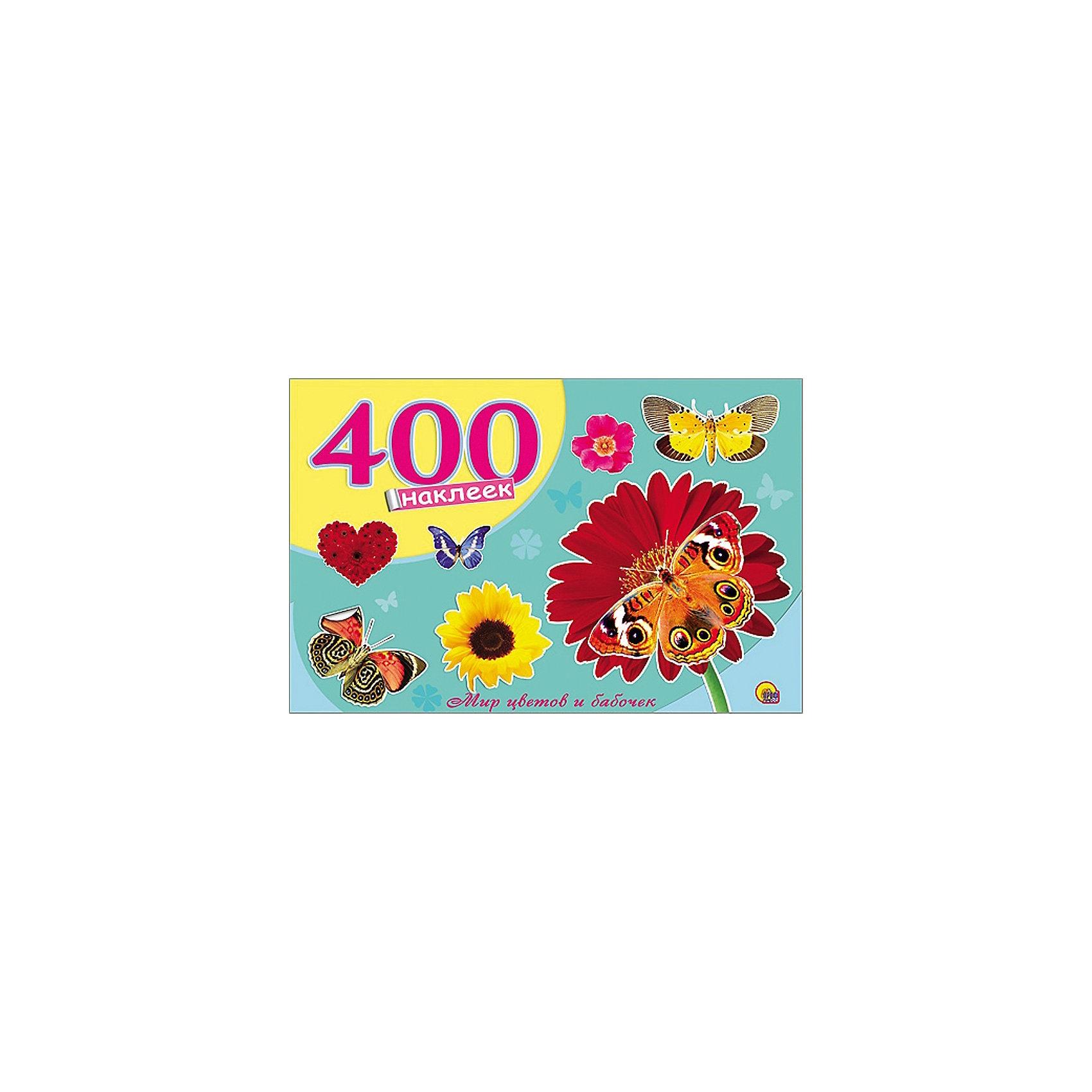 400 наклеек Мир цветов и бабочекТворчество для малышей<br>Игры с наклейками помогают детям познавать мир и учиться многим вещам, также альбомы позволяют ребенку весело проводить время. Эти издания также стимулируют развитие воображения, логики и творческого мышления.<br>Данный альбом содержит наклейки,  с помощью которых ребенок может узнавать много нового! Выбирать понравившуюся и переклеивать. Яркие наклейки обязательно понравятся малышам!<br>  <br>Дополнительная информация:<br><br>страниц: 6; <br>размер:  295x205 мм;<br>вес: 155 г.<br><br>400 наклеек Мир цветов и бабочек от издательства Проф-Пресс можно купить в нашем магазине.<br><br>Ширина мм: 295<br>Глубина мм: 5<br>Высота мм: 200<br>Вес г: 155<br>Возраст от месяцев: 24<br>Возраст до месяцев: 96<br>Пол: Унисекс<br>Возраст: Детский<br>SKU: 4787204