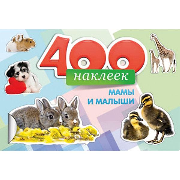 400 наклеек Мамы и малышиКнижки с наклейками<br>Игры с наклейками помогают детям познавать мир и учиться многим вещам, также альбомы позволяют ребенку весело проводить время. Эти издания также стимулируют развитие воображения, логики и творческого мышления.<br>Данный альбом содержит наклейки,  с помощью которых ребенок может узнавать много нового! Выбирать понравившуюся и переклеивать. Яркие наклейки обязательно понравятся малышам!<br>  <br>Дополнительная информация:<br><br>страниц: 6; <br>размер:  295x205 мм;<br>вес: 155 г.<br><br>400 наклеек Мамы и малыши от издательства Проф-Пресс можно купить в нашем магазине.<br><br>Ширина мм: 295<br>Глубина мм: 5<br>Высота мм: 200<br>Вес г: 155<br>Возраст от месяцев: 24<br>Возраст до месяцев: 96<br>Пол: Унисекс<br>Возраст: Детский<br>SKU: 4787207