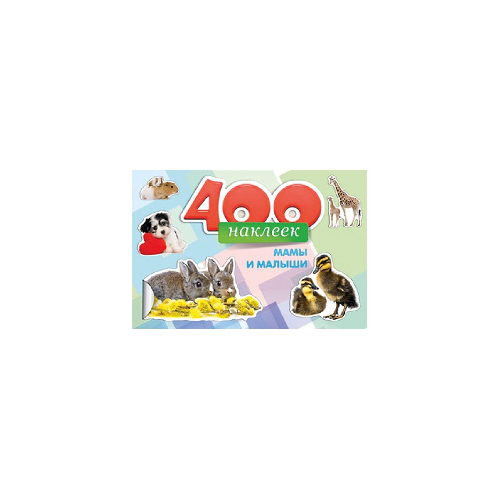 400 наклеек Мамы и малышиКниги для развития творческих навыков<br>Игры с наклейками помогают детям познавать мир и учиться многим вещам, также альбомы позволяют ребенку весело проводить время. Эти издания также стимулируют развитие воображения, логики и творческого мышления.<br>Данный альбом содержит наклейки,  с помощью которых ребенок может узнавать много нового! Выбирать понравившуюся и переклеивать. Яркие наклейки обязательно понравятся малышам!<br>  <br>Дополнительная информация:<br><br>страниц: 6; <br>размер:  295x205 мм;<br>вес: 155 г.<br><br>400 наклеек Мамы и малыши от издательства Проф-Пресс можно купить в нашем магазине.<br><br>Ширина мм: 295<br>Глубина мм: 5<br>Высота мм: 200<br>Вес г: 155<br>Возраст от месяцев: 24<br>Возраст до месяцев: 96<br>Пол: Унисекс<br>Возраст: Детский<br>SKU: 4787207